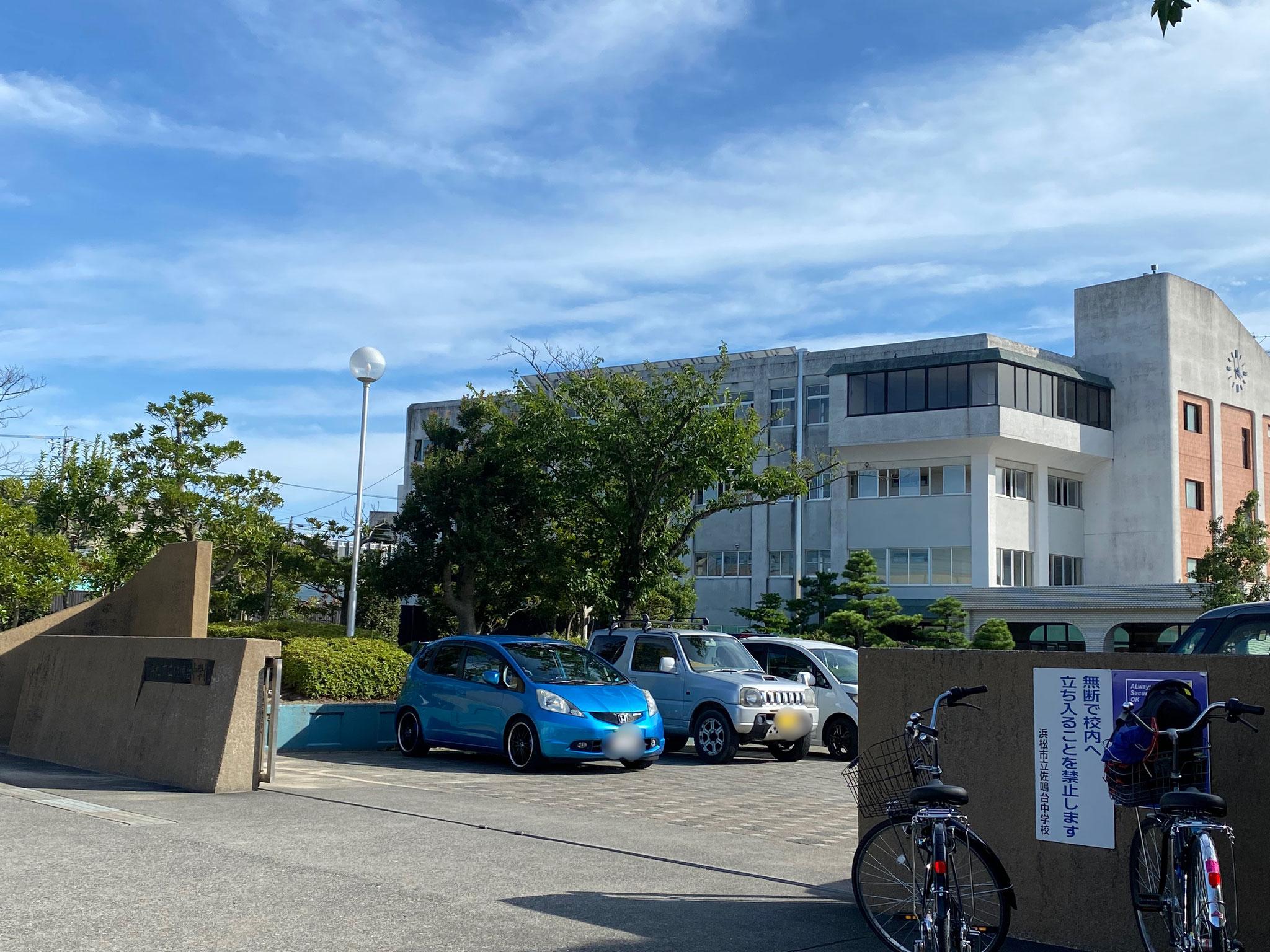 浜松市立佐鳴台中学校
