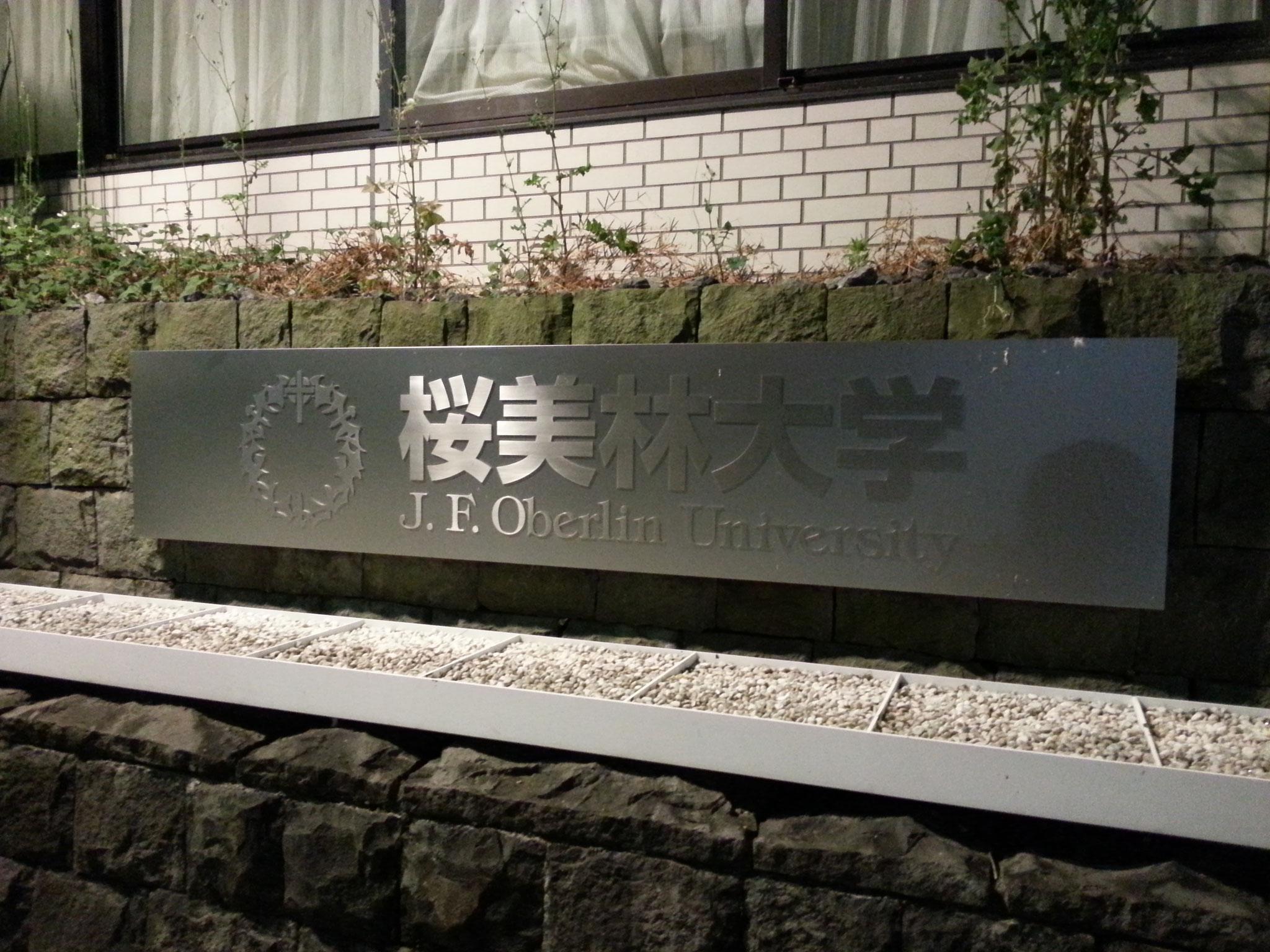 桜美林大学 千駄ヶ谷キャンパス