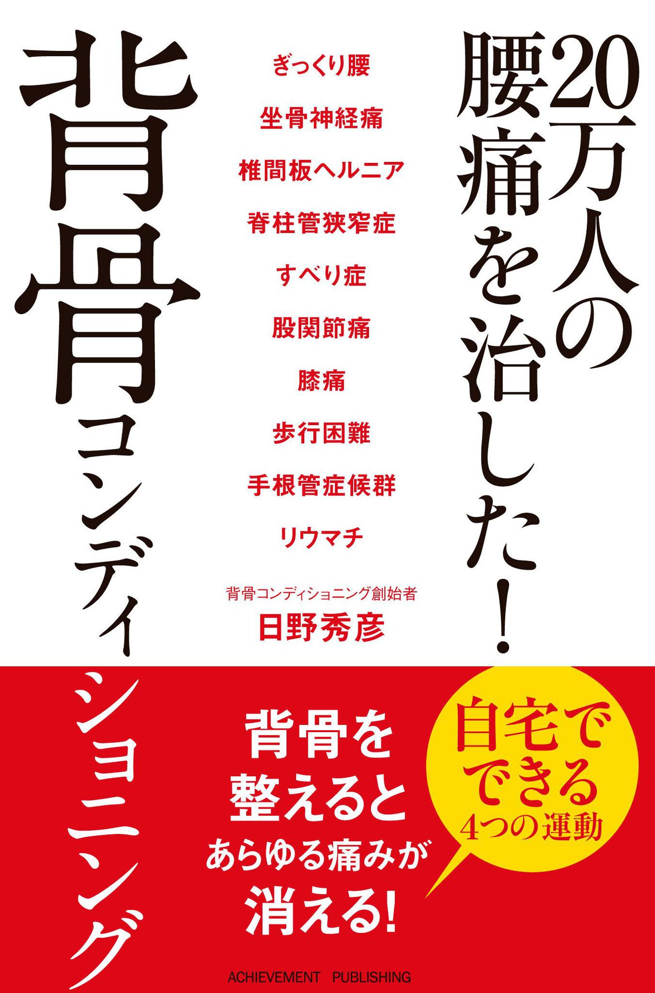 背骨コンディショニング初の書籍。13万部のベストセラー。