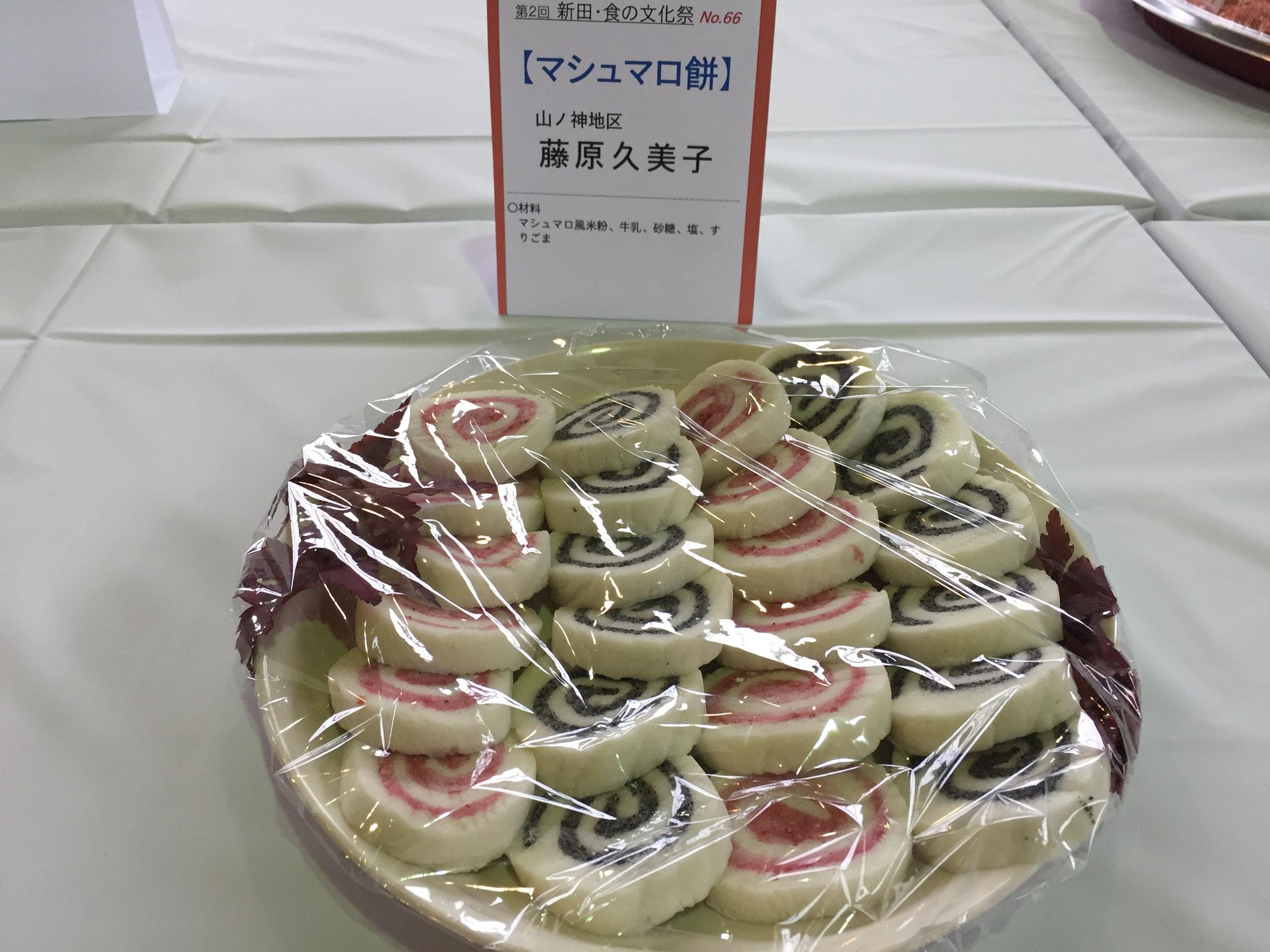 マシュマロ餅って、なんだろう??これは試食にありつけませんでした・・・残念!