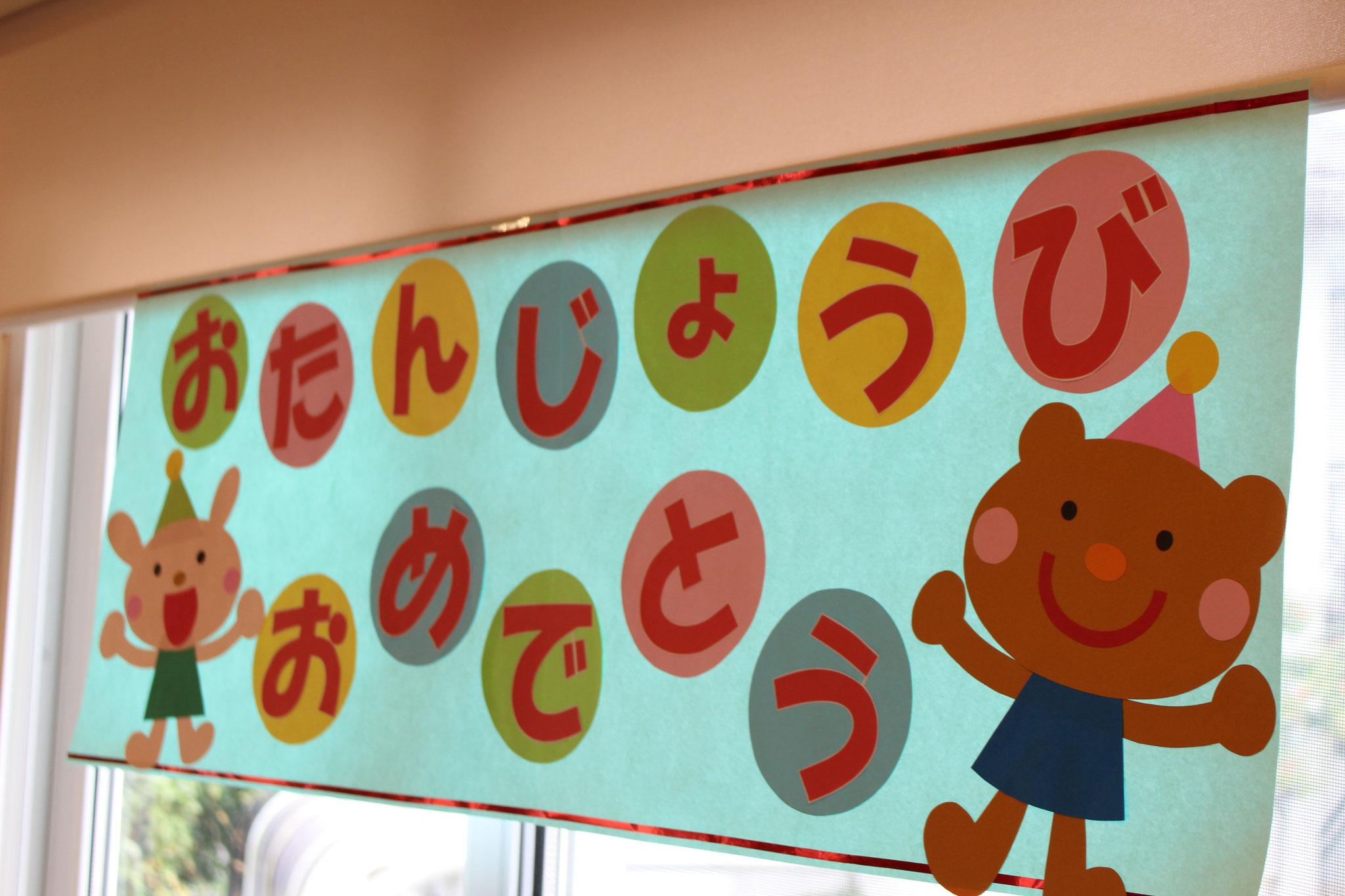 10月 お誕生日会の始まりです(^▽^)/ みんな~ 職員一同心より おめでとー🎊