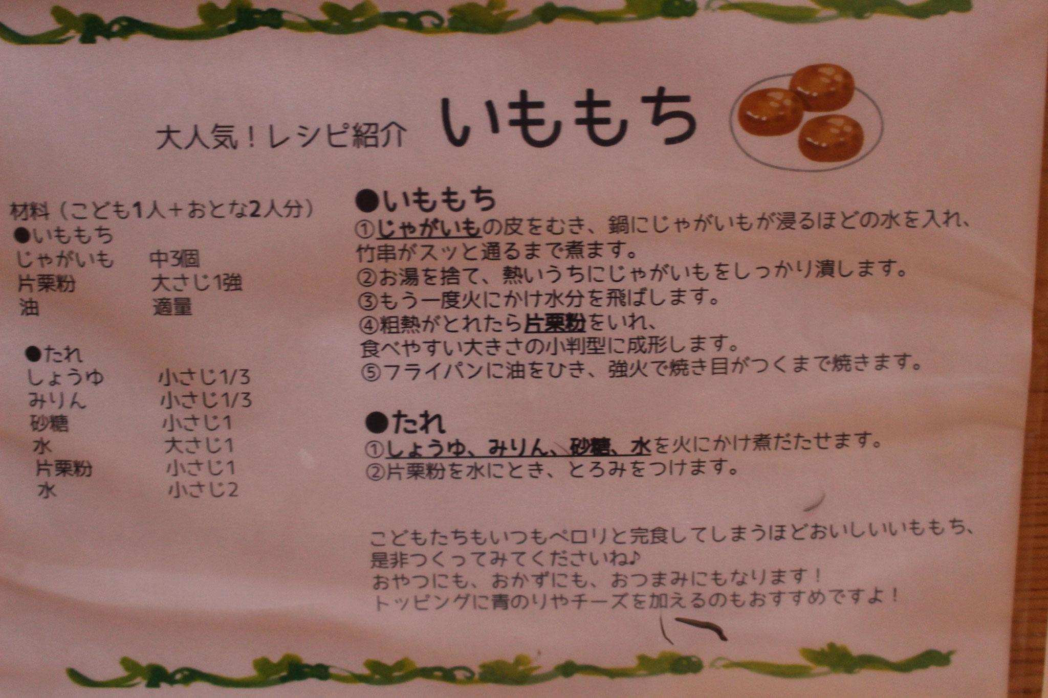 管理栄養士M先生の大好評レシピです(^^♪