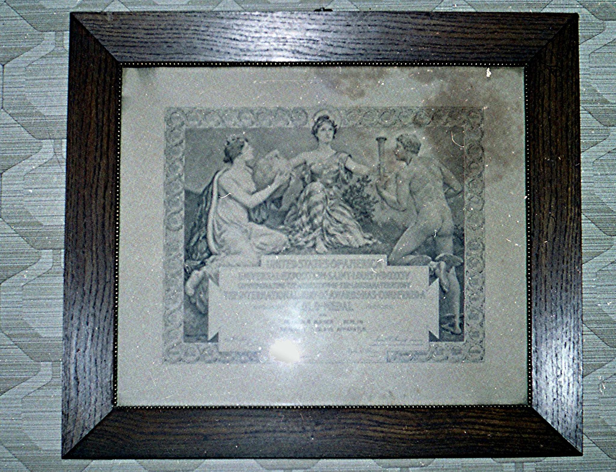 Bild: Urkunde zur Goldmedaille Weltausstellung St. Louis 1904