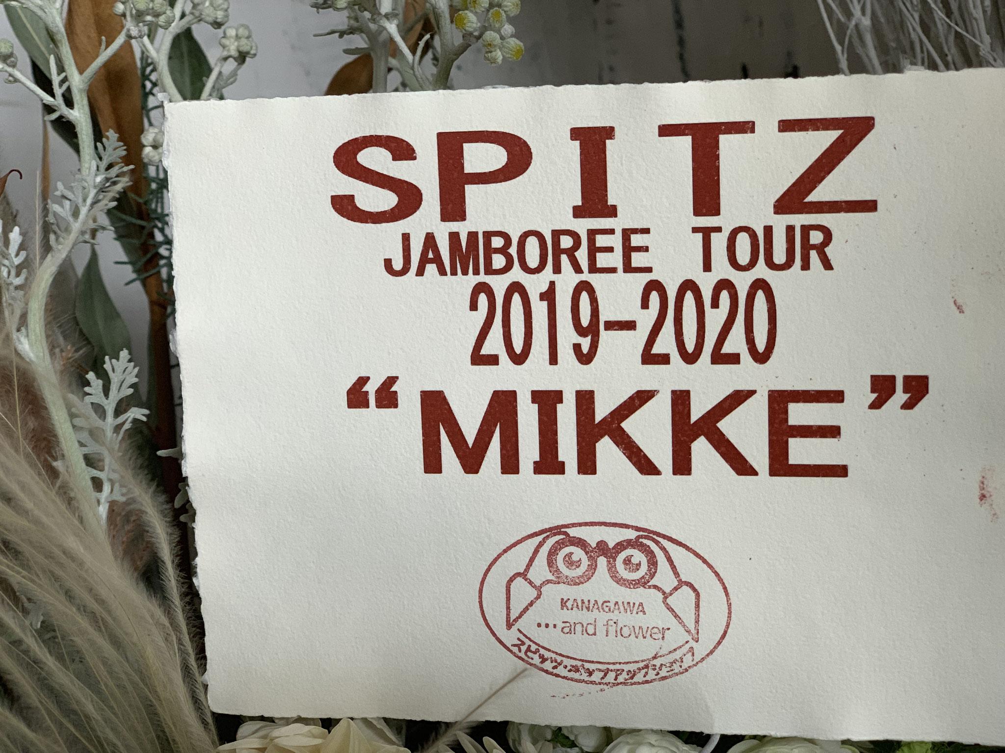11月30日(土)静岡エコパアリーナ MIKKEツアー開催おめでとうございます!