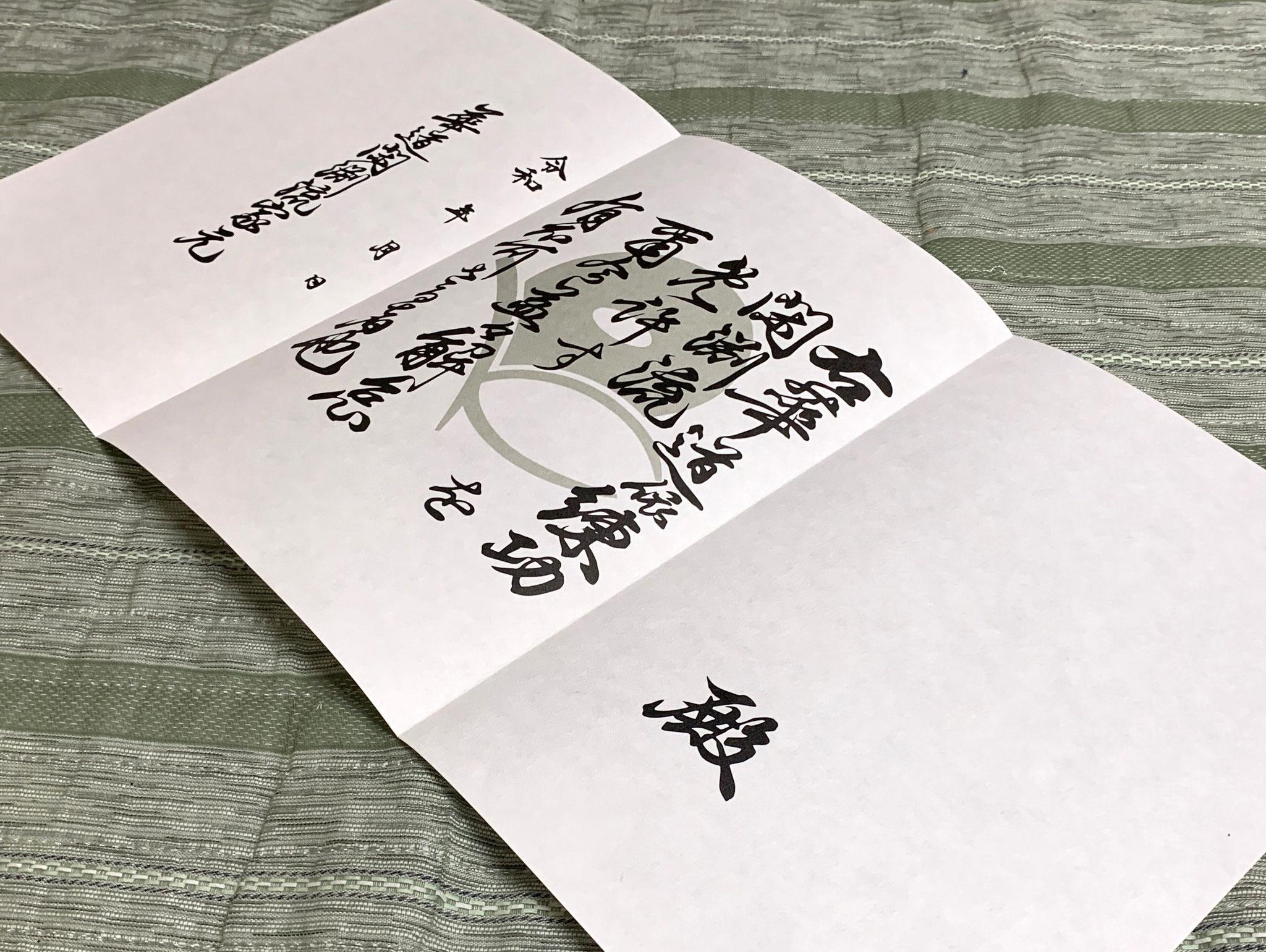 白色の鳥の子紙を使って3種類の免状用紙を別注で作製しました