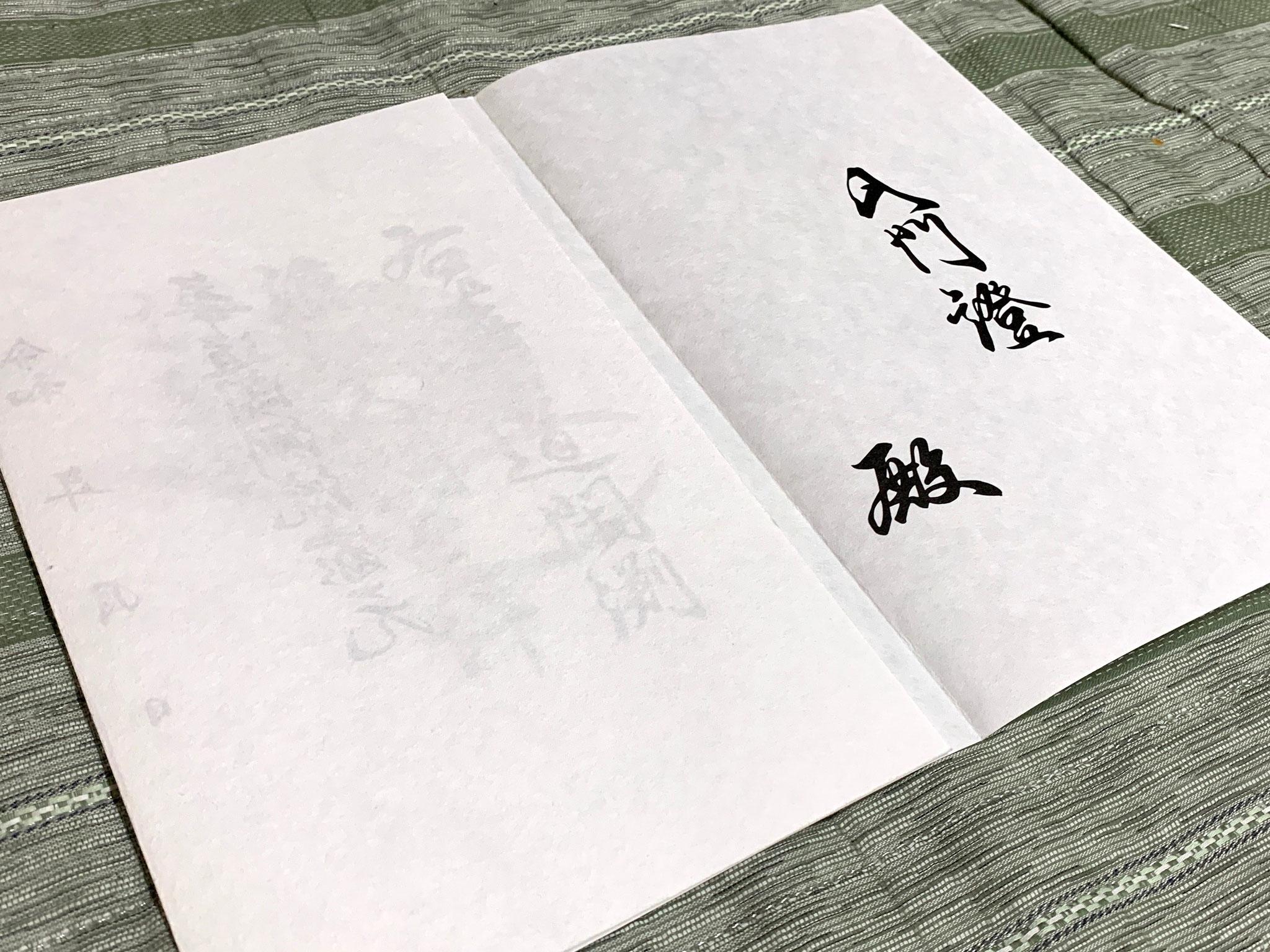 別注で作製した免状用紙は2色のオフセット印刷と三つ折り加工で仕上げています