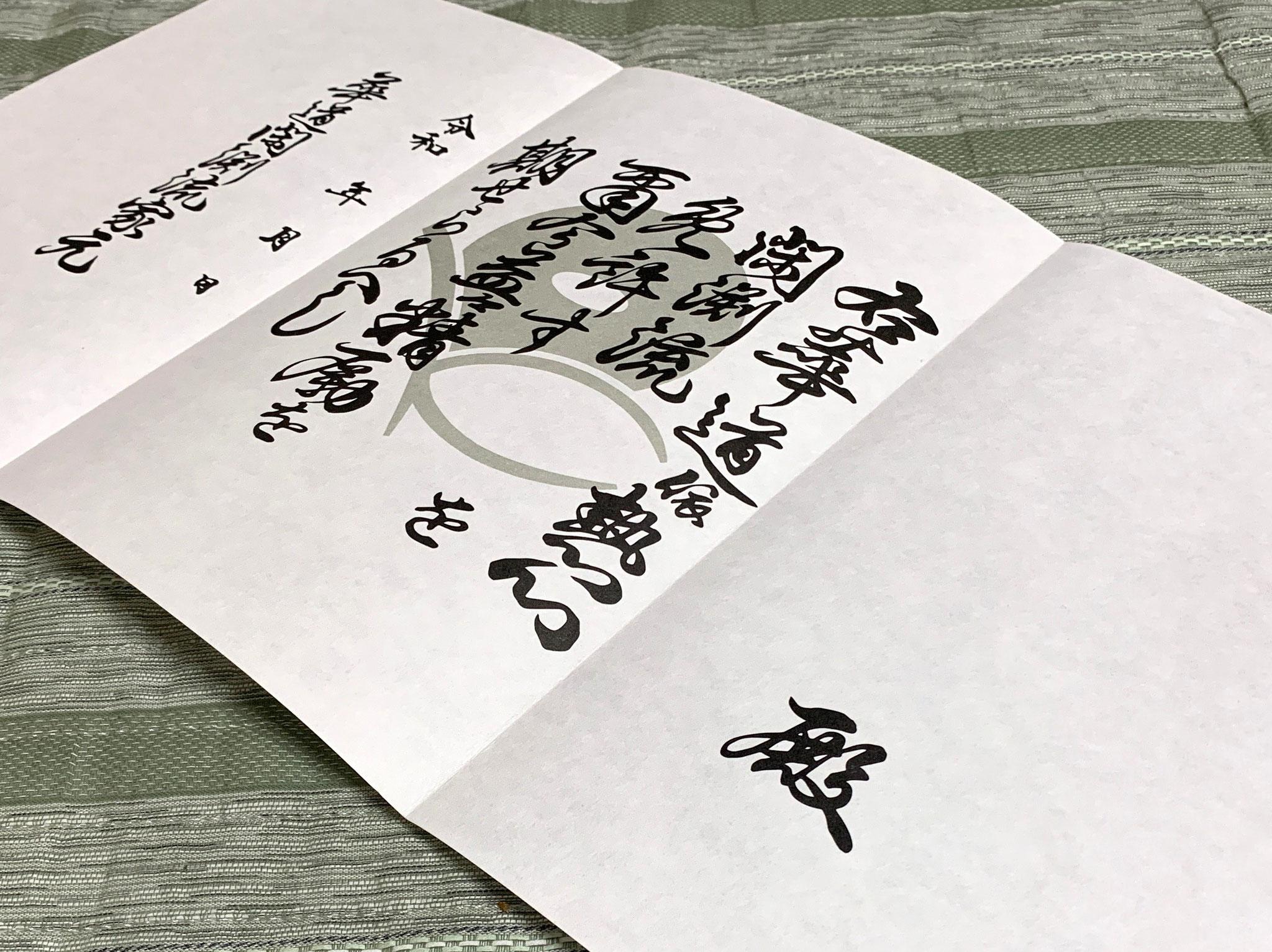 鳥の子紙に印刷と三つ折り加工で作製した免状用紙
