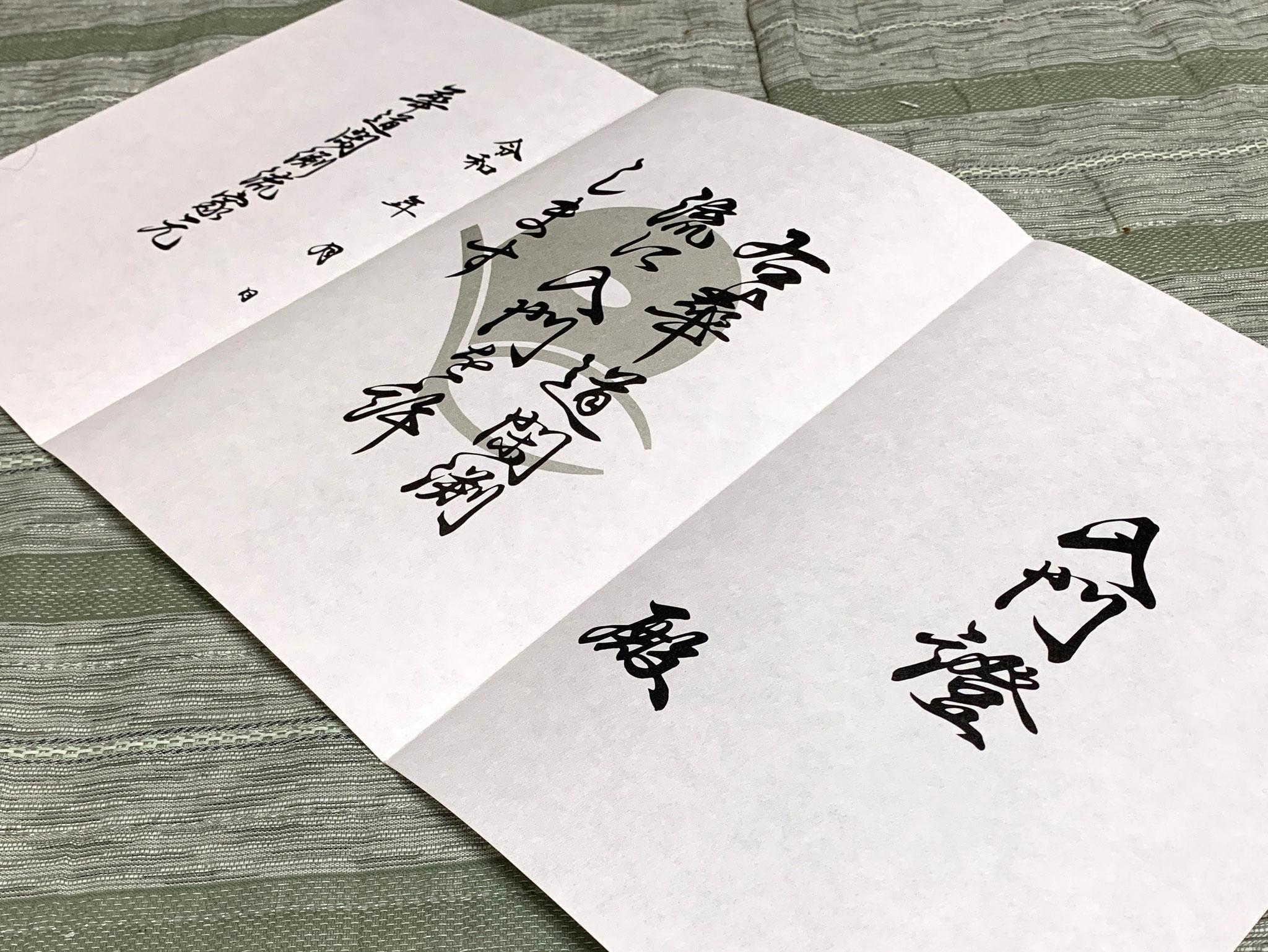 鳥の子紙で3種類の免状用紙を作製しました