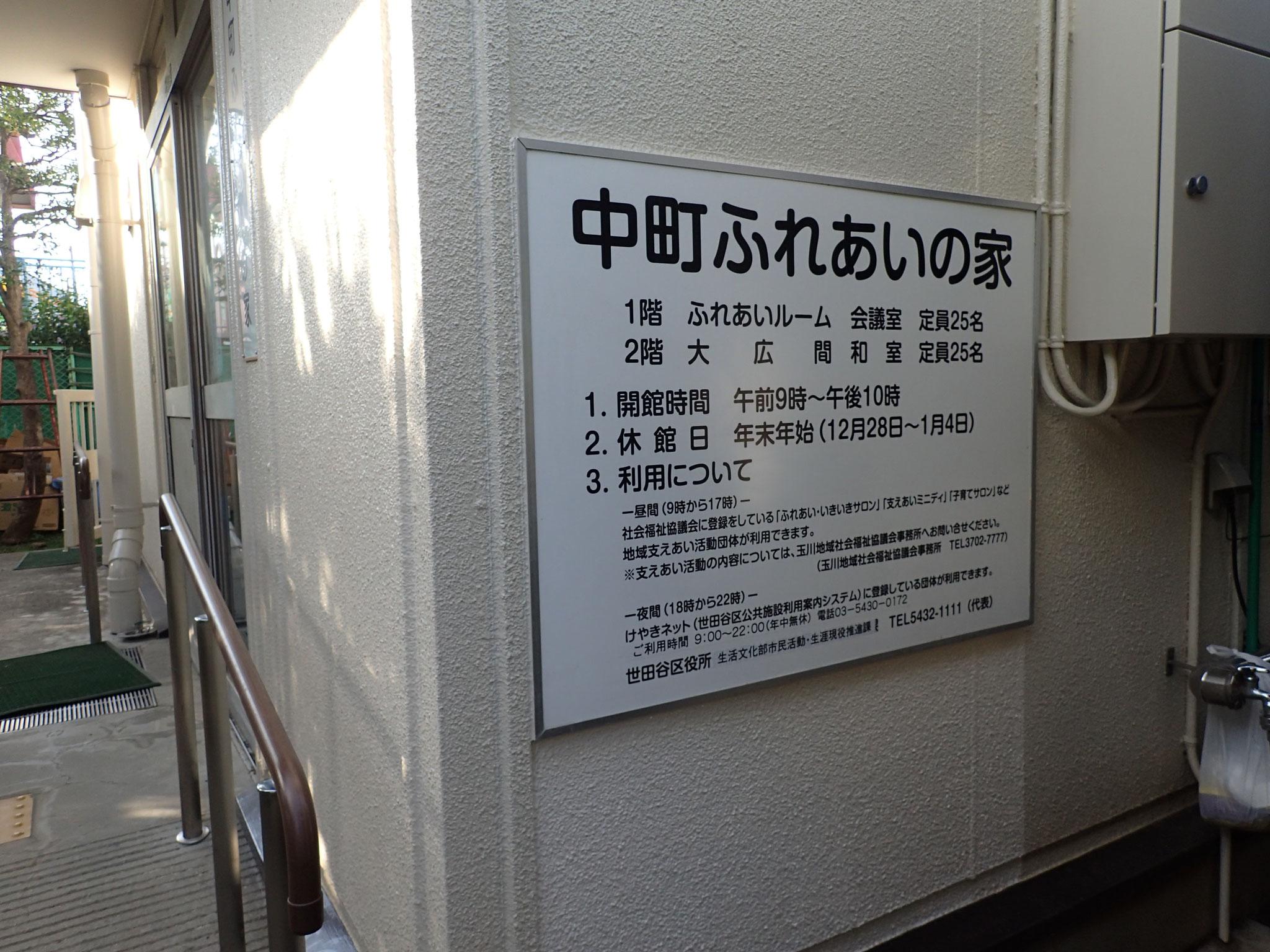 中町ふれあいの家 住民のコミュニケーションの場所として使われています