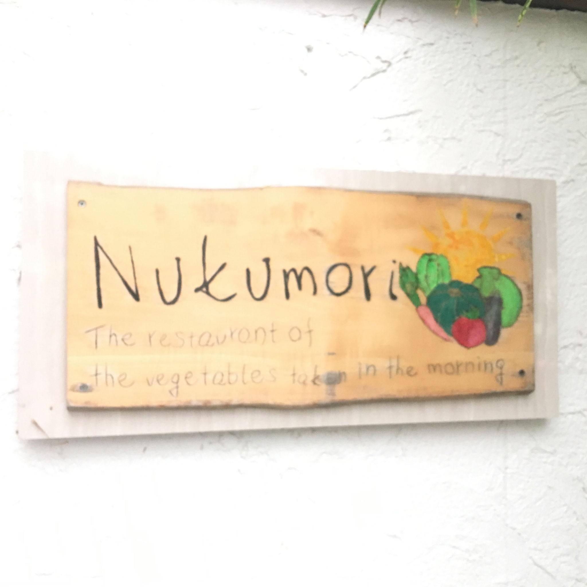 朝採り野菜レストラン『Nukumori』