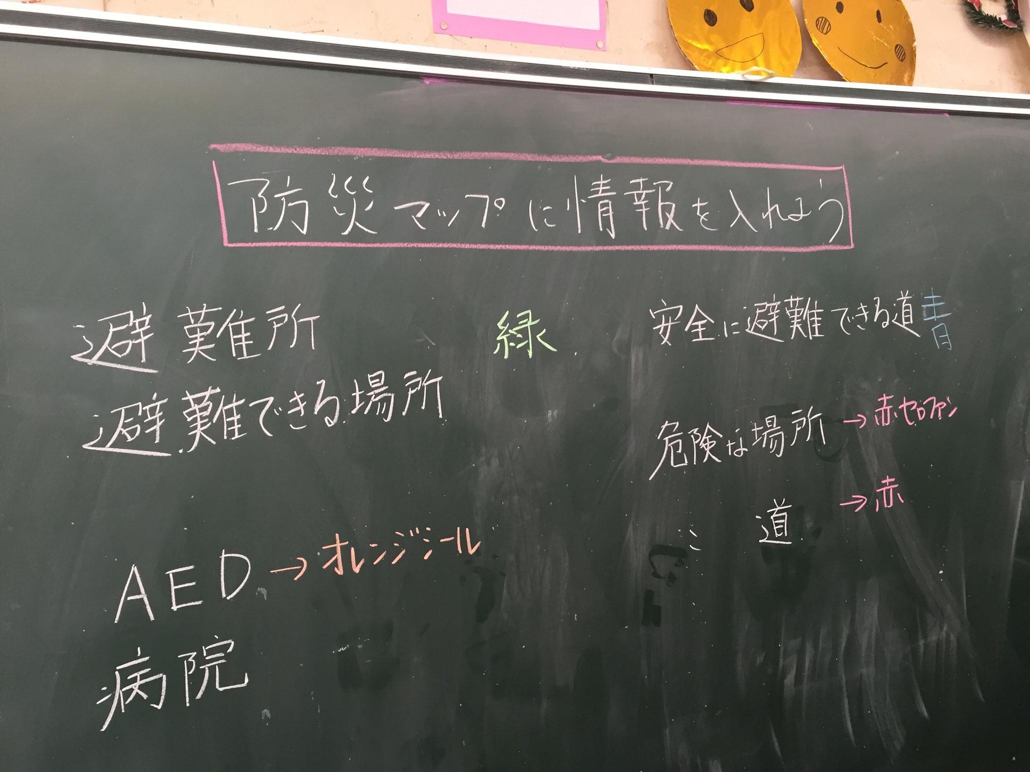日枝小防災ジオラマ3