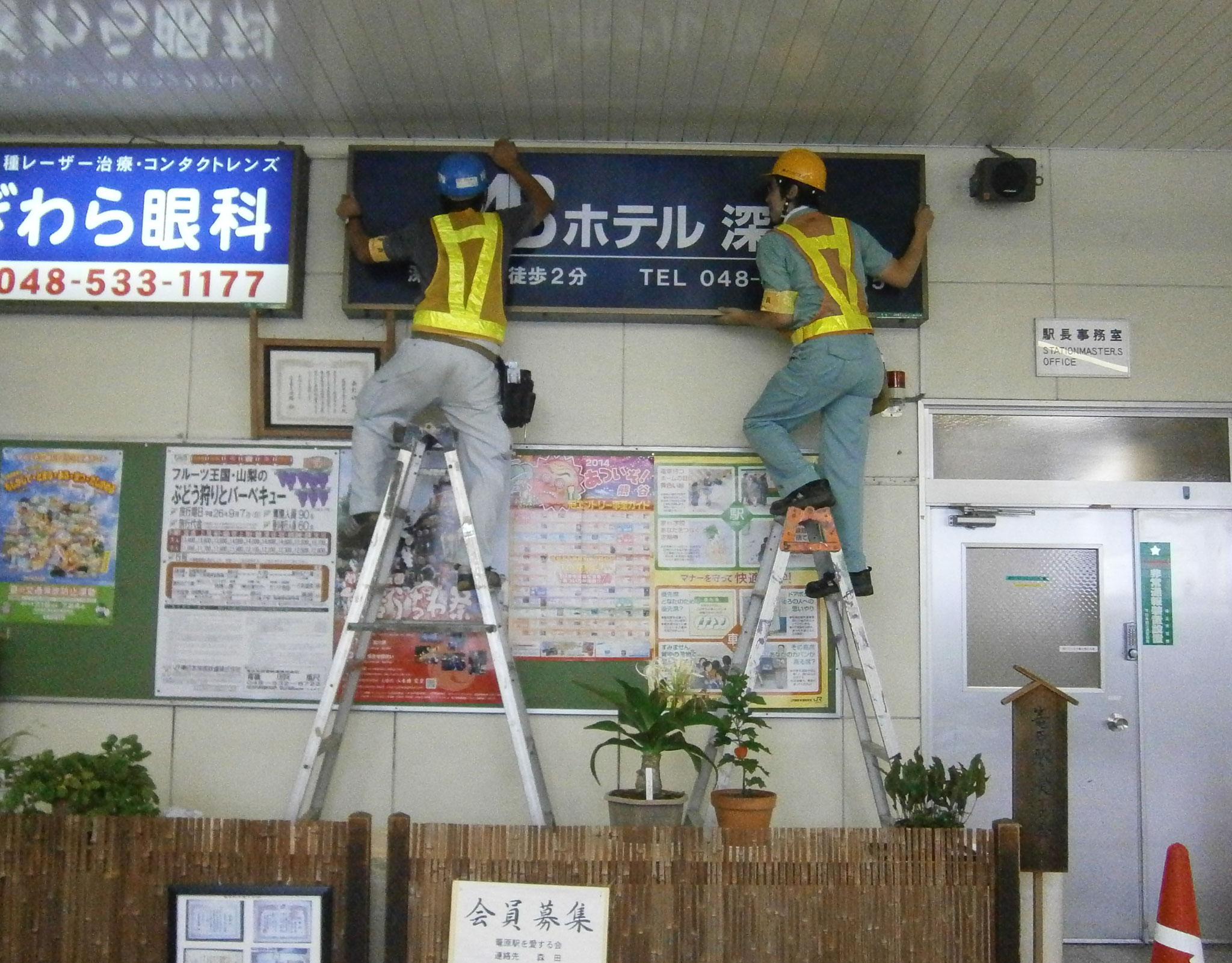 交通広告(駅など)