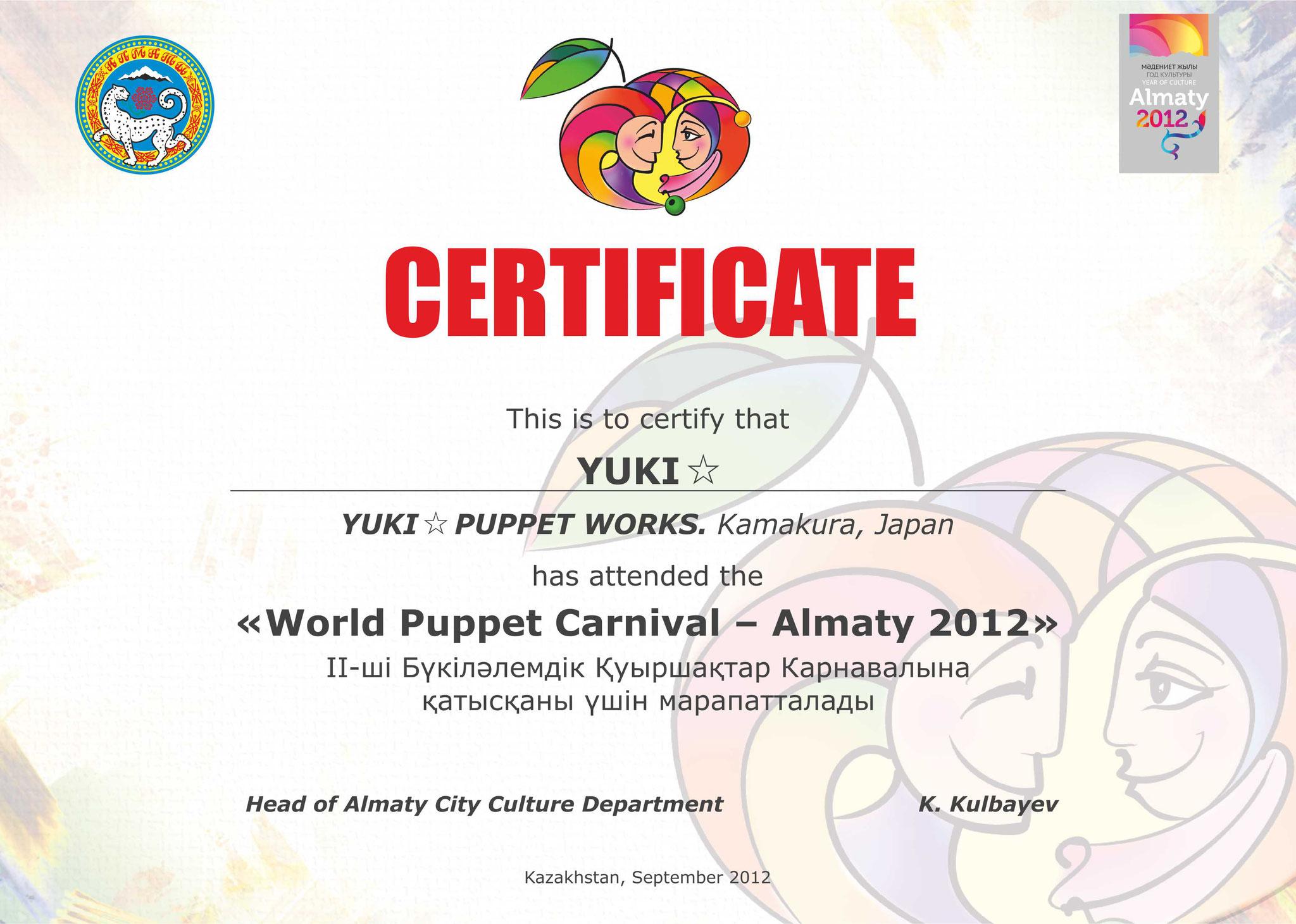 世界人形劇カーニバル2012 @カザフスタン