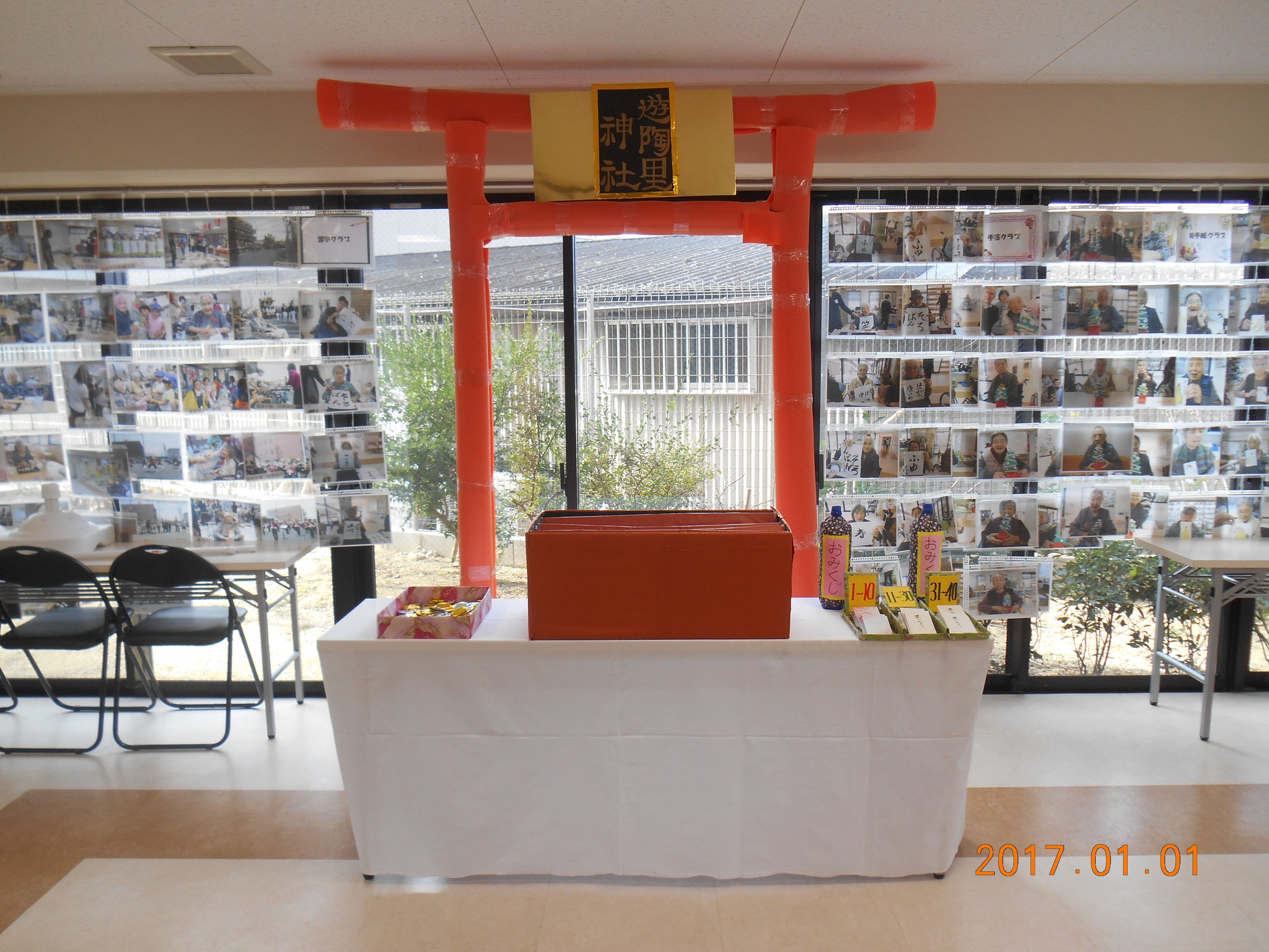 お正月イベント(遊陶里神社)