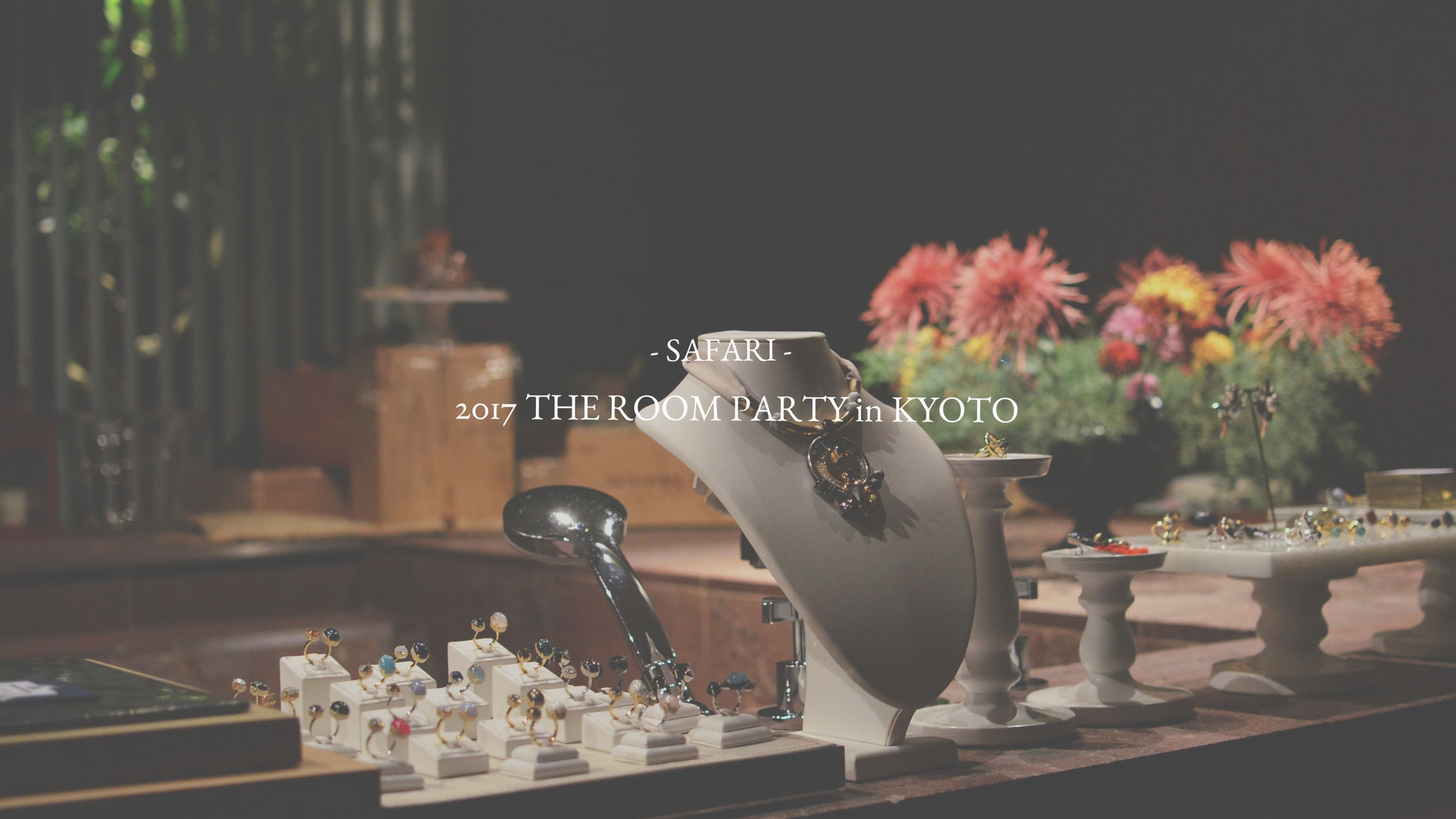 2017 THE ROOM PARTY in KYOTO