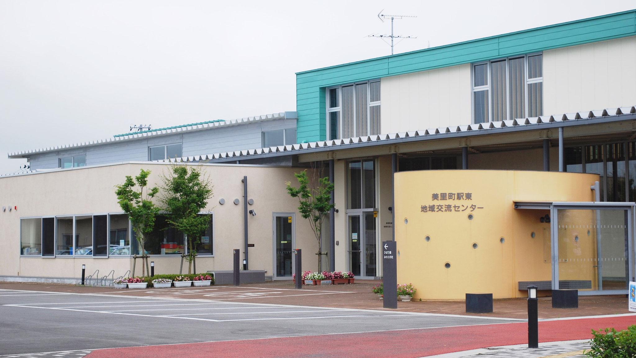 美里町駅東地域交流センター