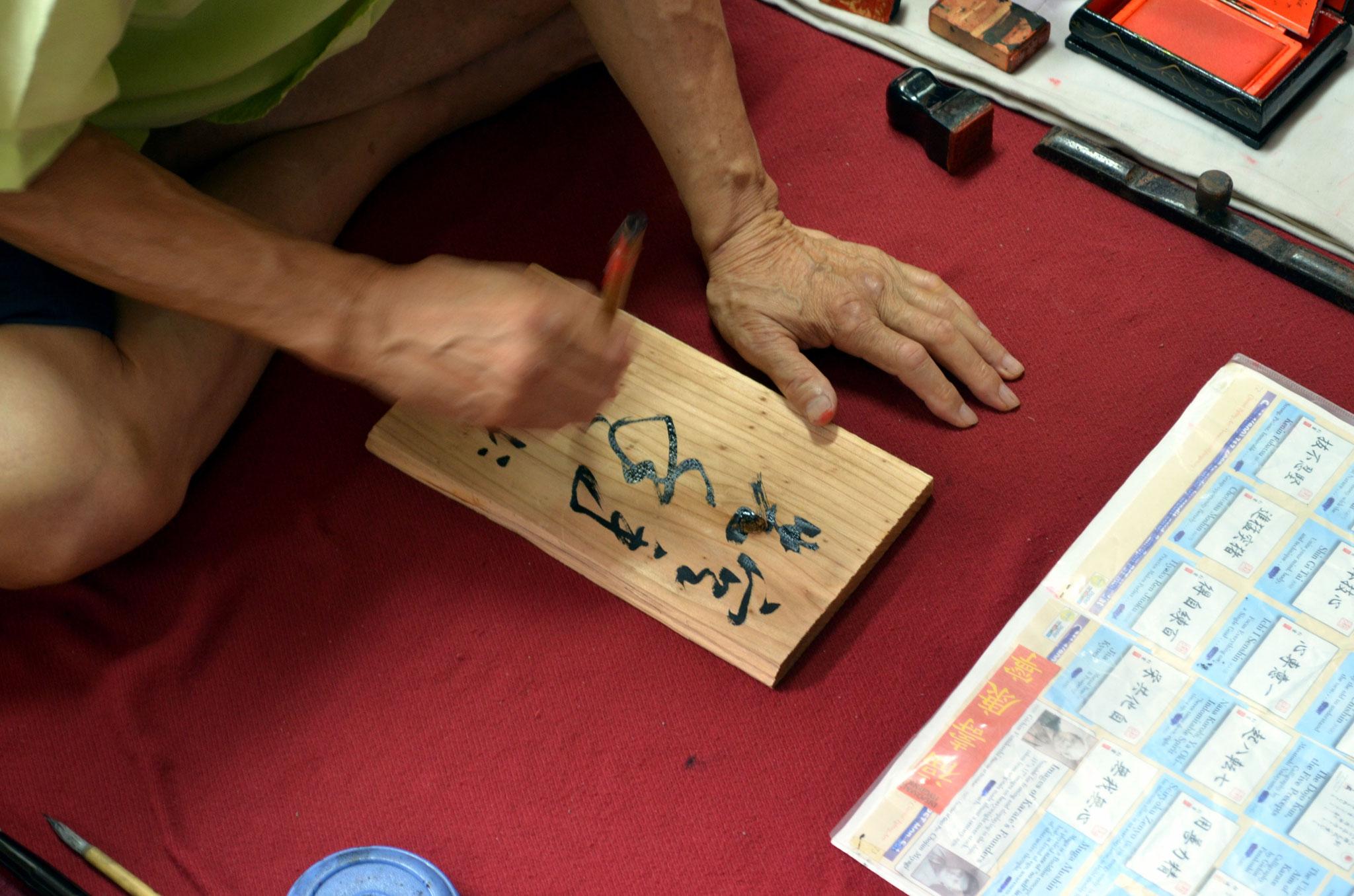 Kaligrafien von Hokama Hanshi