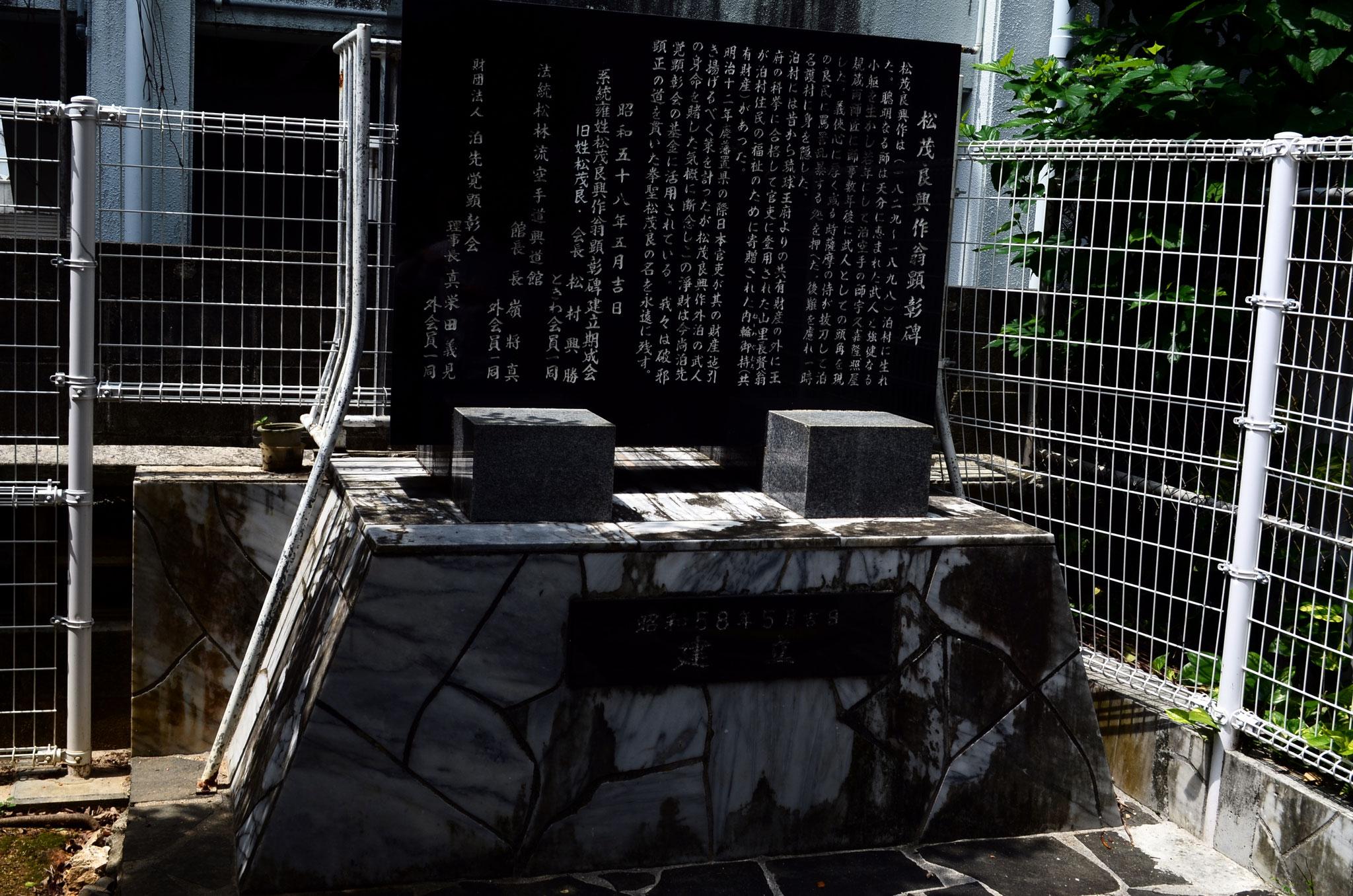 Karate Geschichtstour – weiteres Denkmal für Matsumora Kosaku