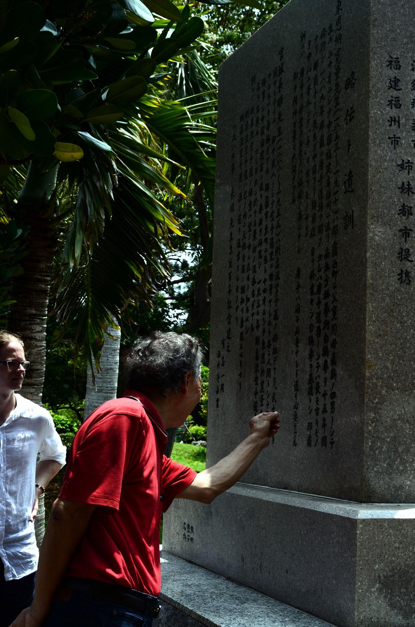 Karate Geschichtstour – Rückseite Monument zu Ehren Higashionna und Miyagi Chojun