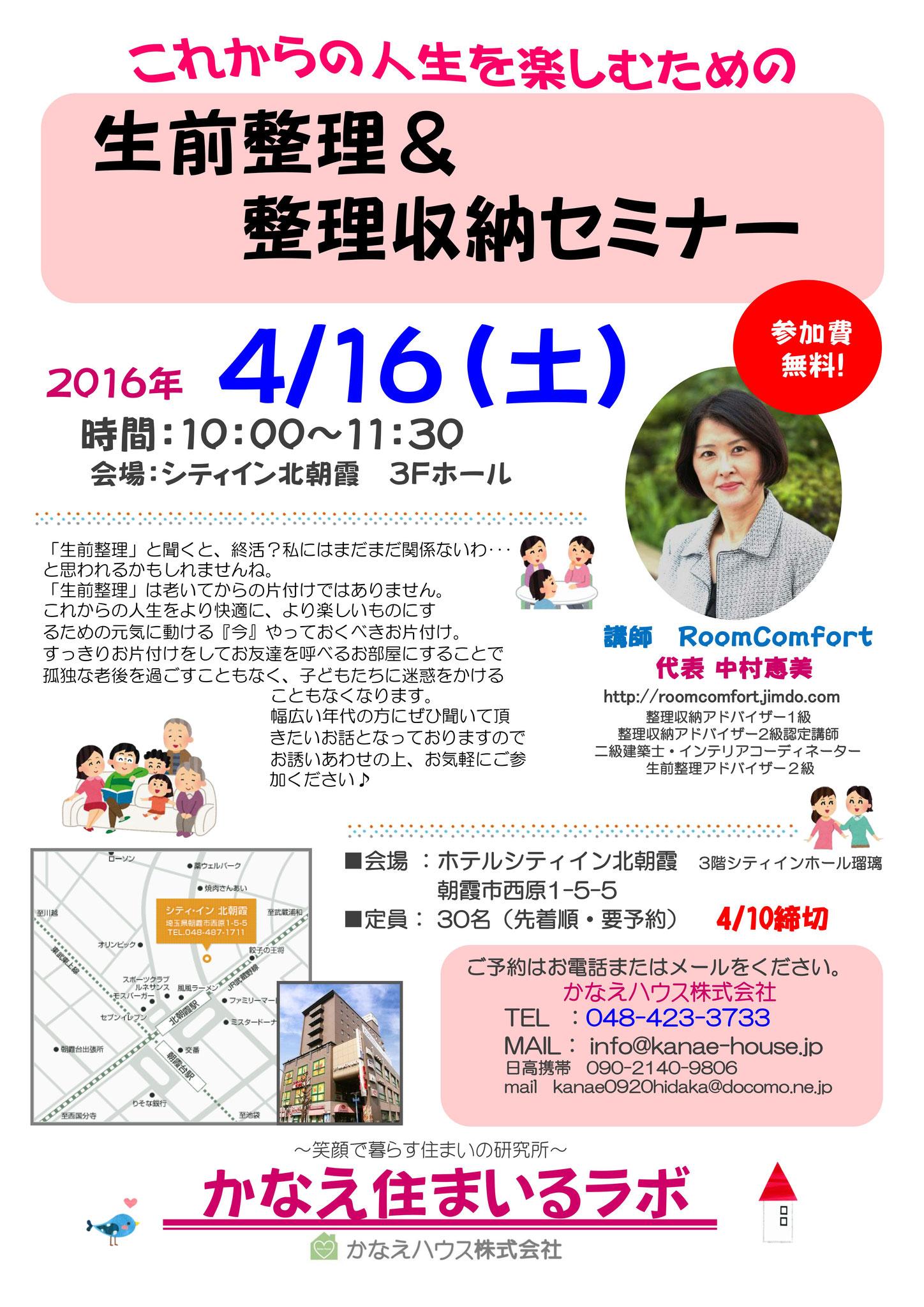2016年4月 かなえハウス(株) シティイン北朝霞