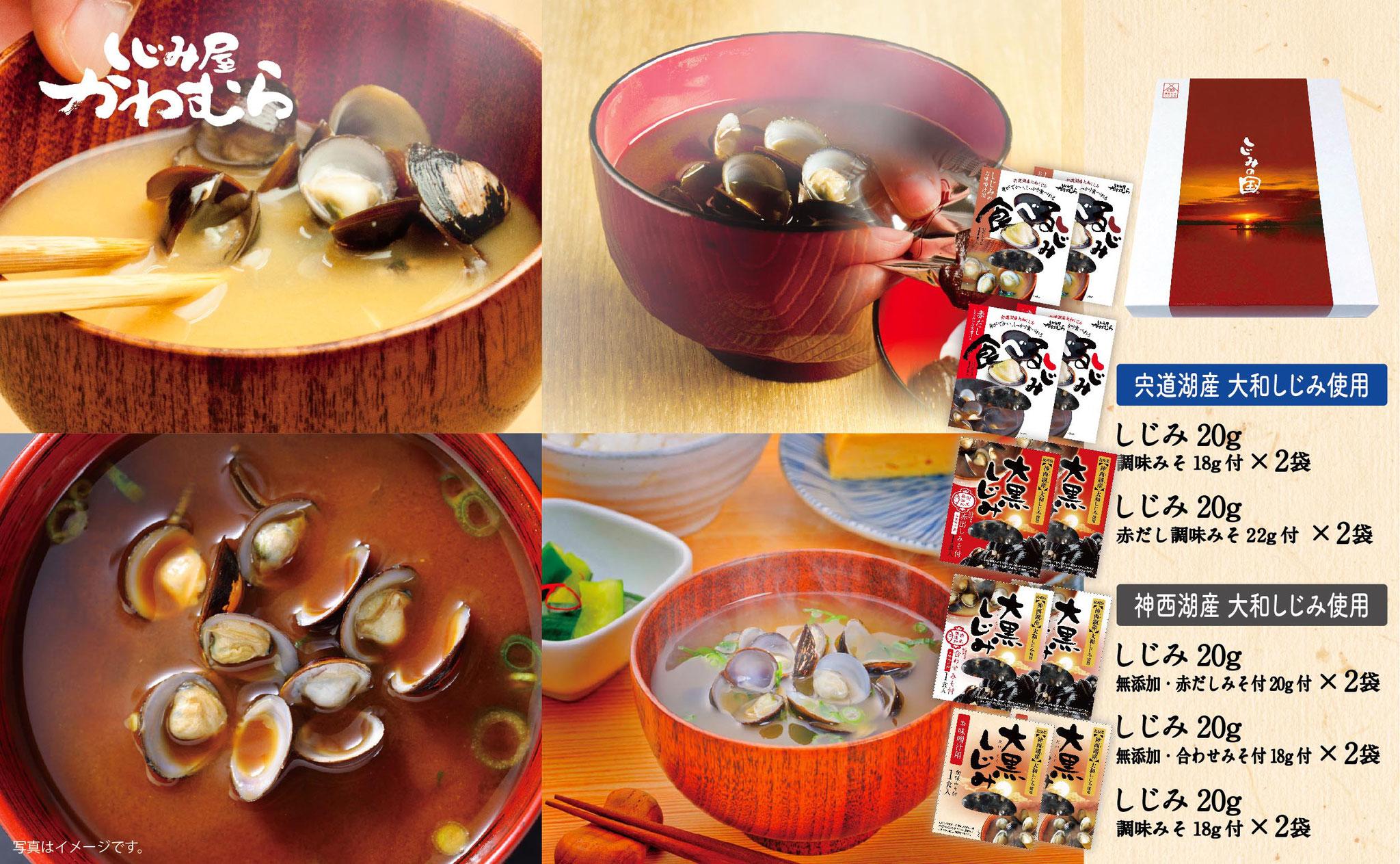 宍道湖産&神西湖産しじみ味噌汁食べ比べセット