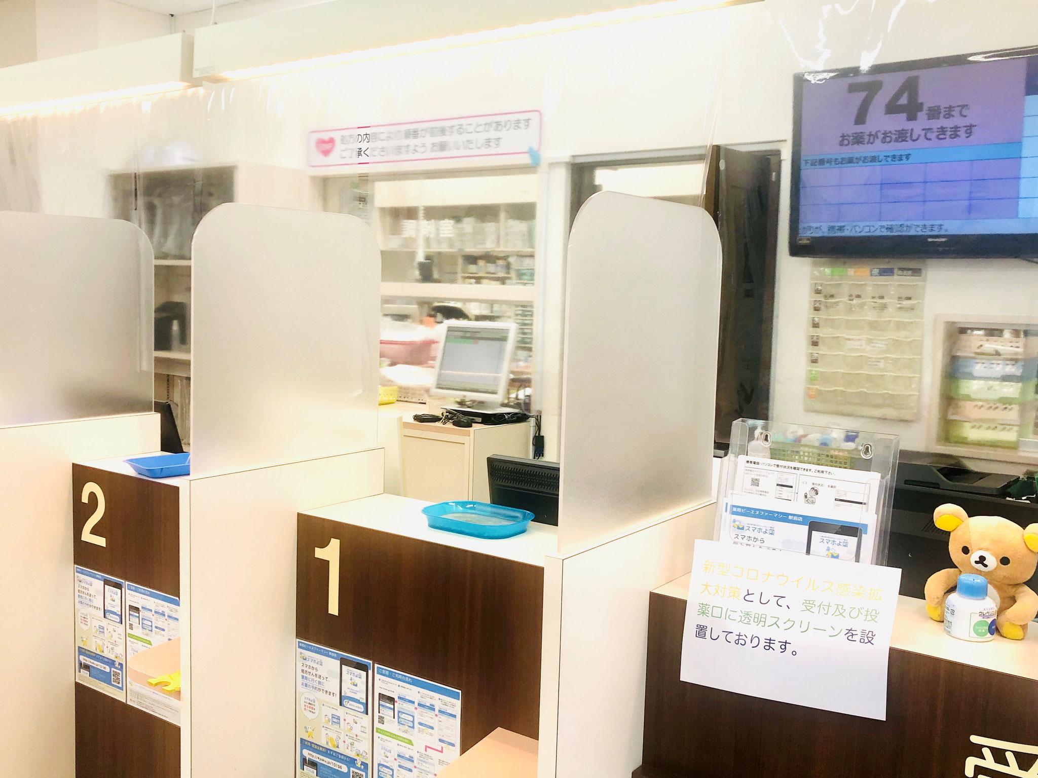 薬局内スクリーン設置