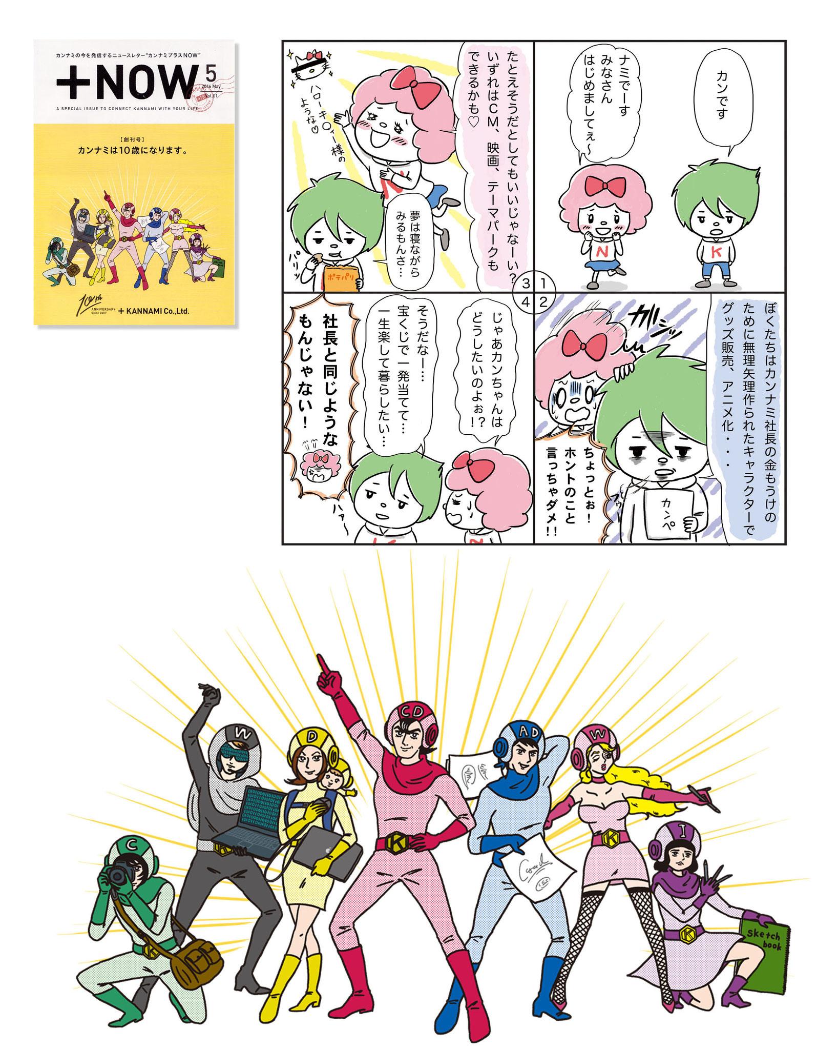情報誌「+NOW」漫画イラスト(2016〜連載)