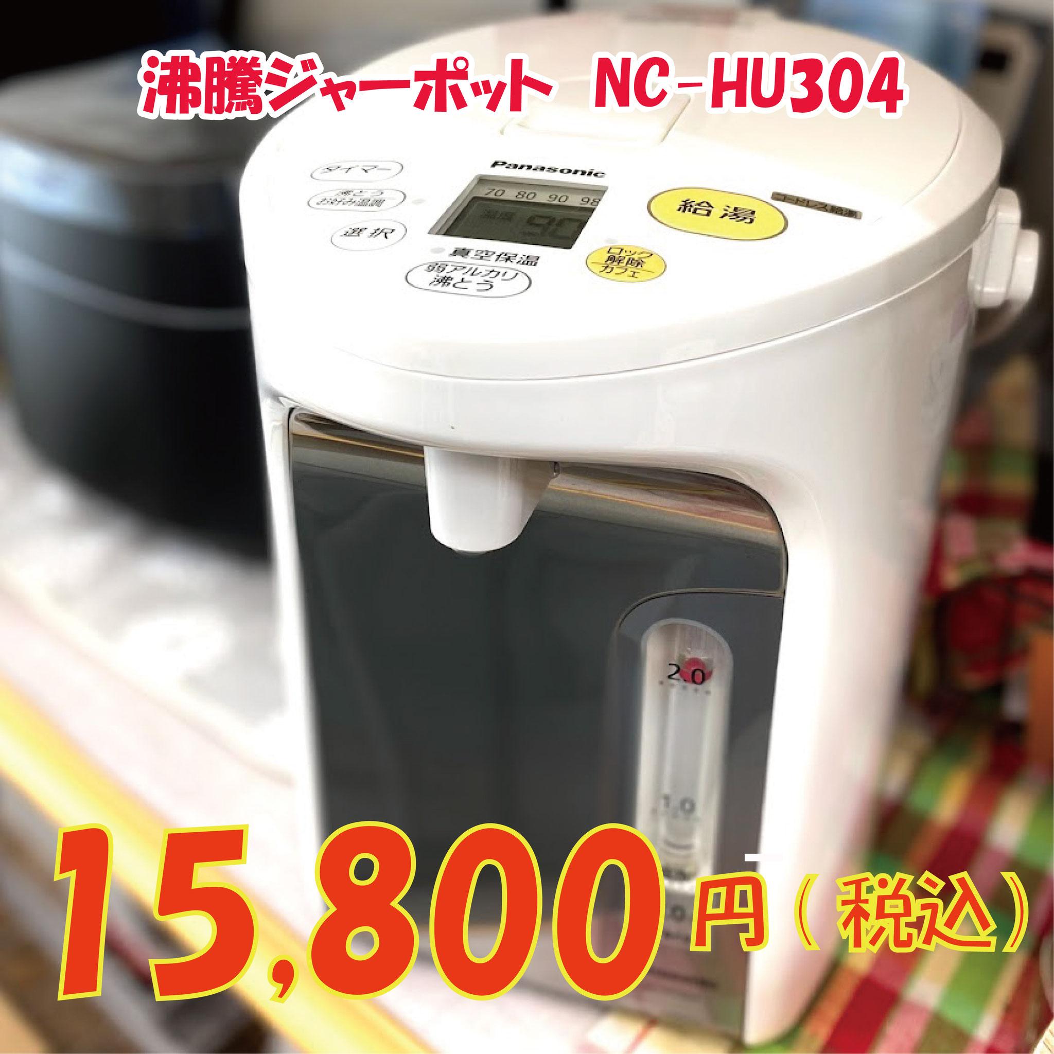沸騰ジャーポット NC-HU304