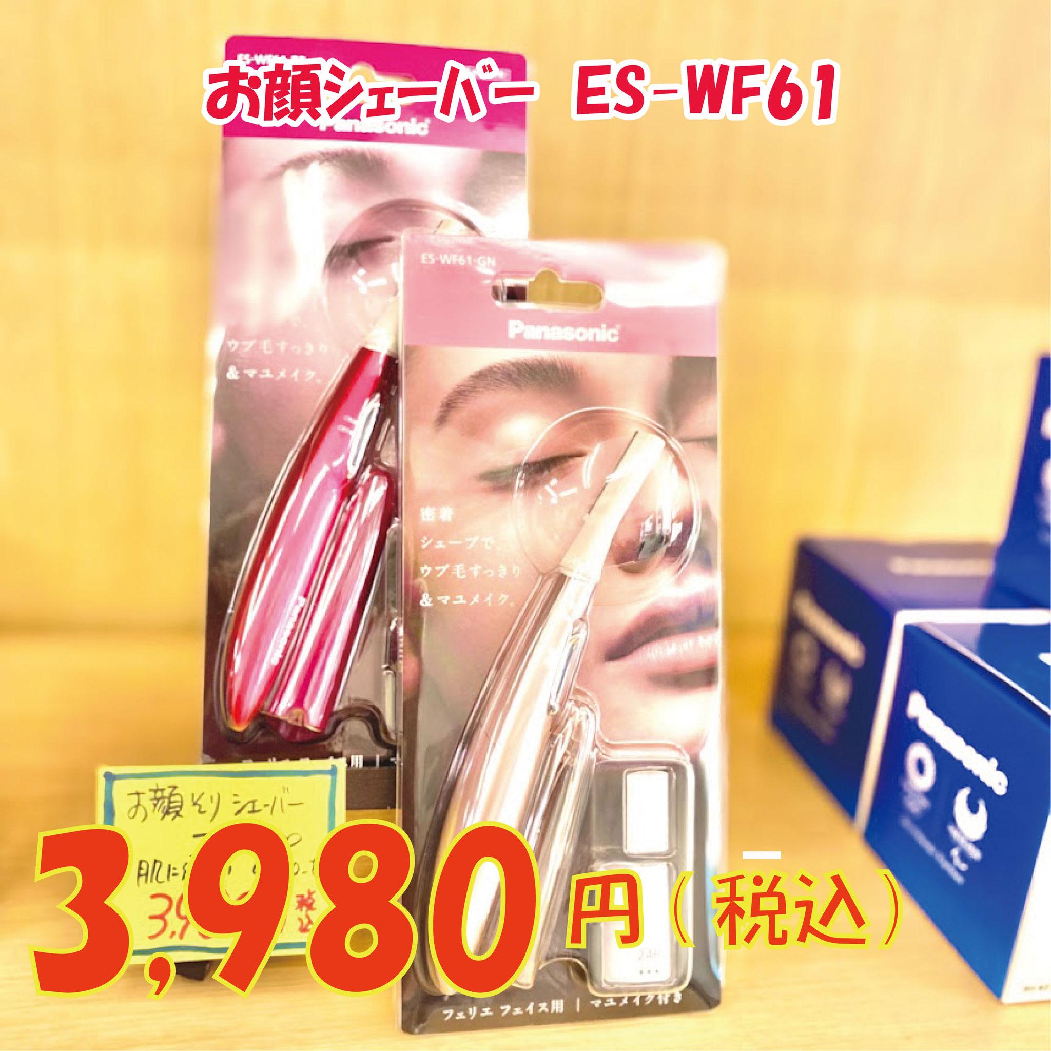 レディースお顔シェーバーフェリエ ES-WF61