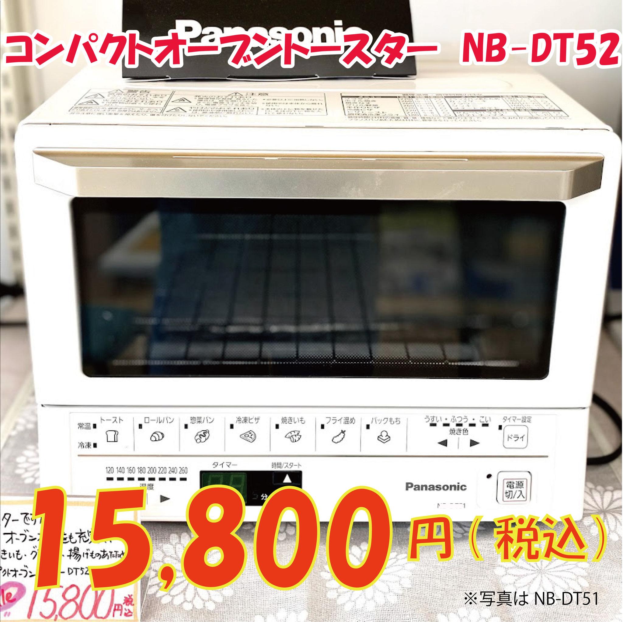 コンパクトオーブントースター NB-DT52
