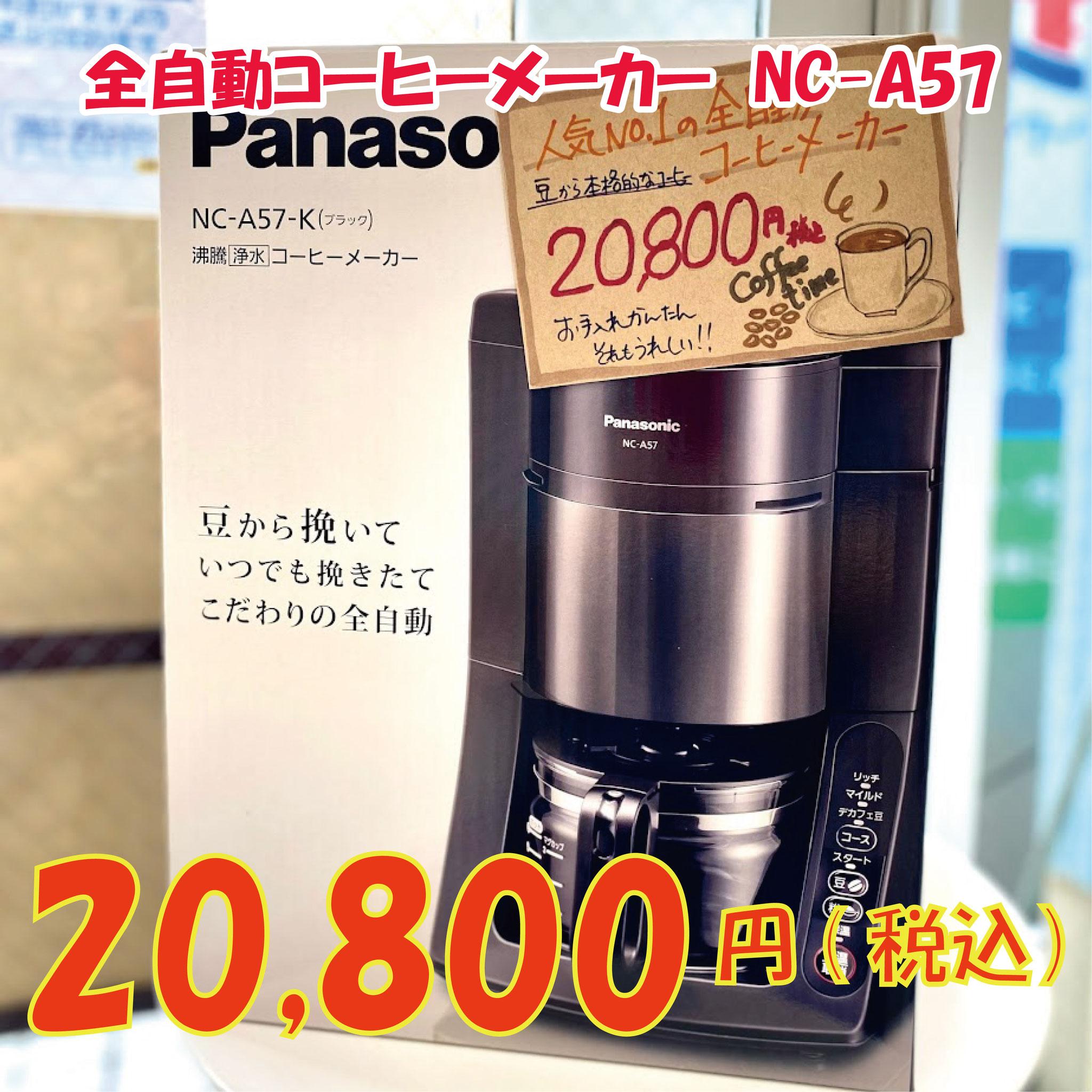 沸騰浄水全自動コーヒーメーカー NC-AC57