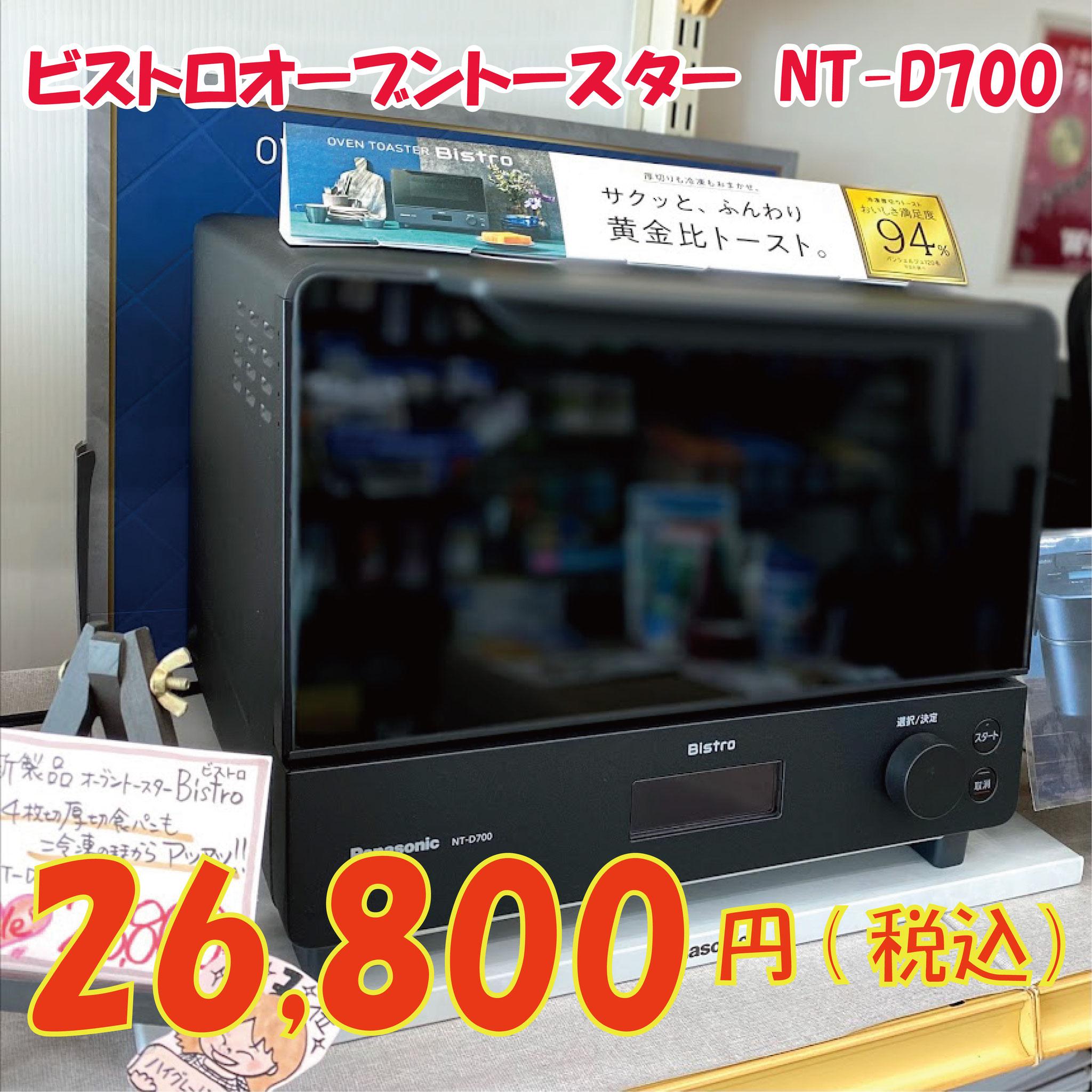 ビストロオーブントースター NT-D700