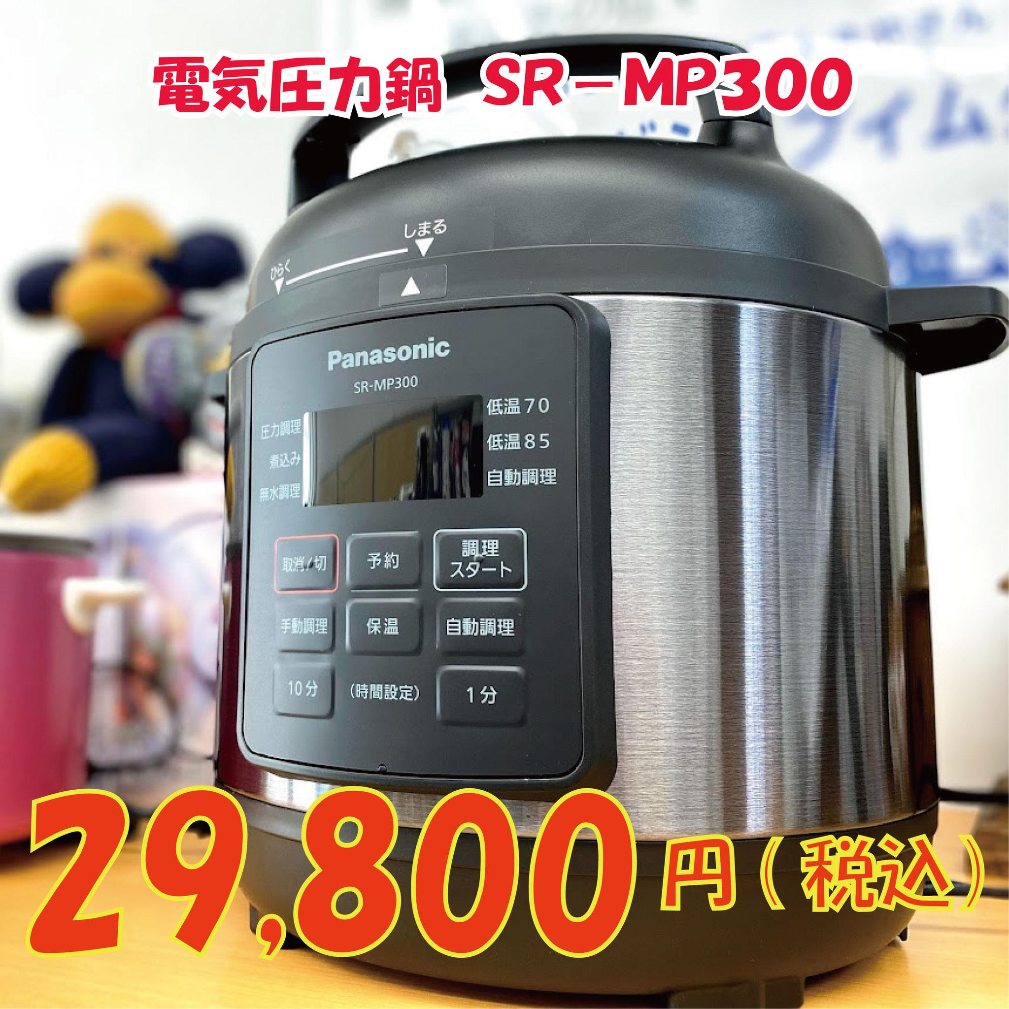 電気圧力鍋 SR-MP300