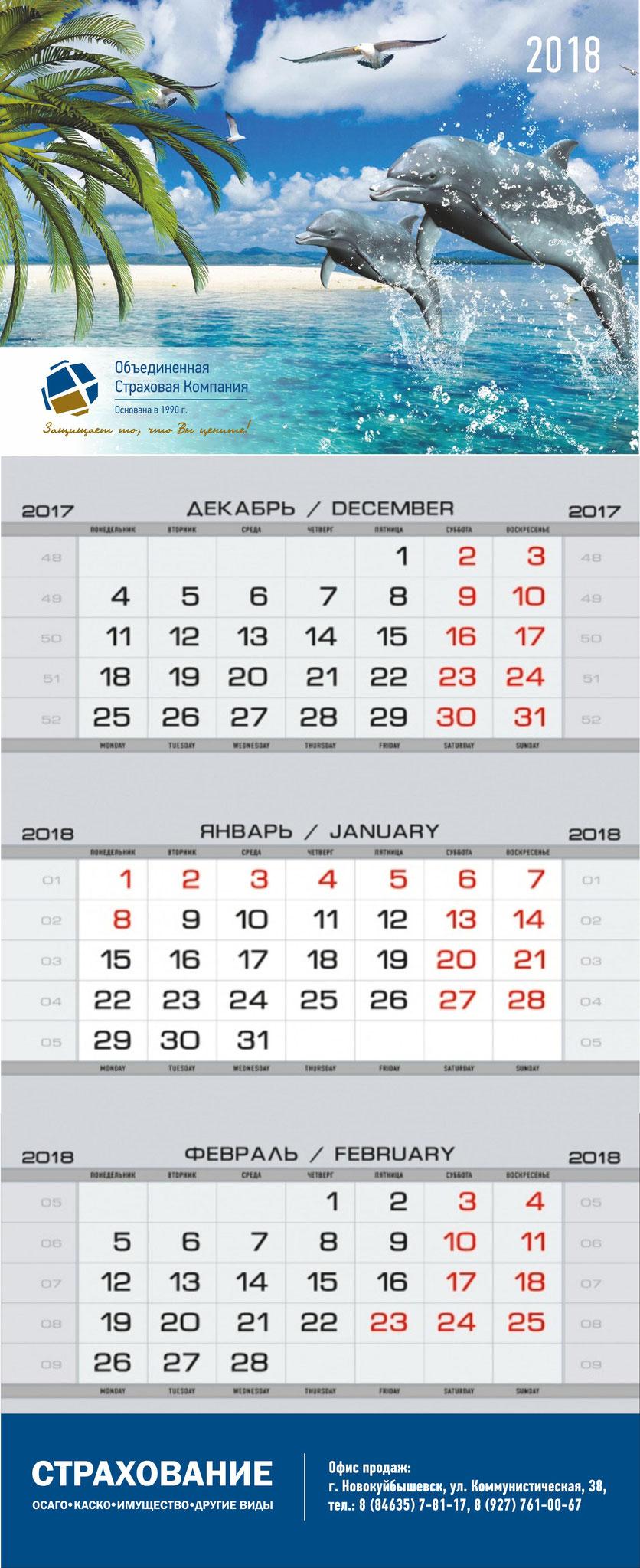 макет перекидного календаря