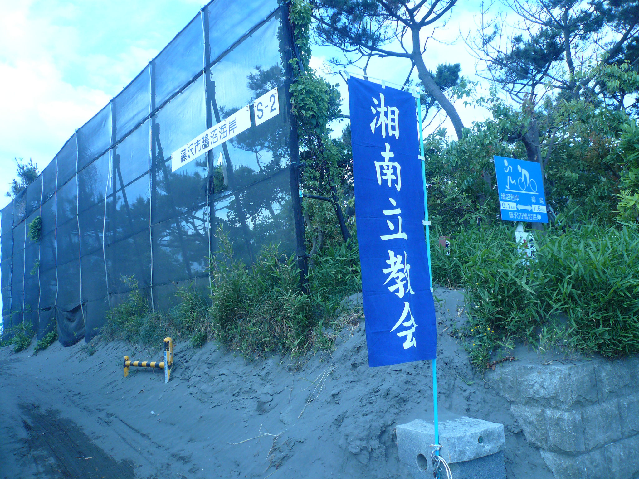 江の島を背に大磯方面へ少し歩くと幟が迎えてくれる
