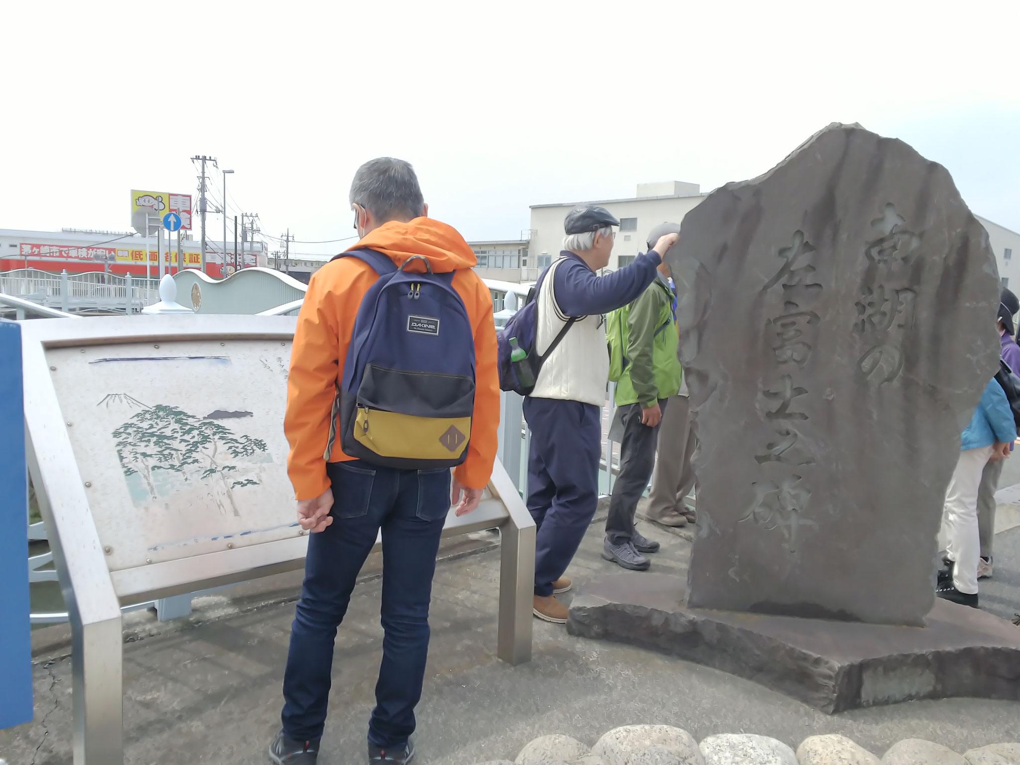 南湖の左富士の石碑 安藤広重も描いた東海道から左手に見えた富士山
