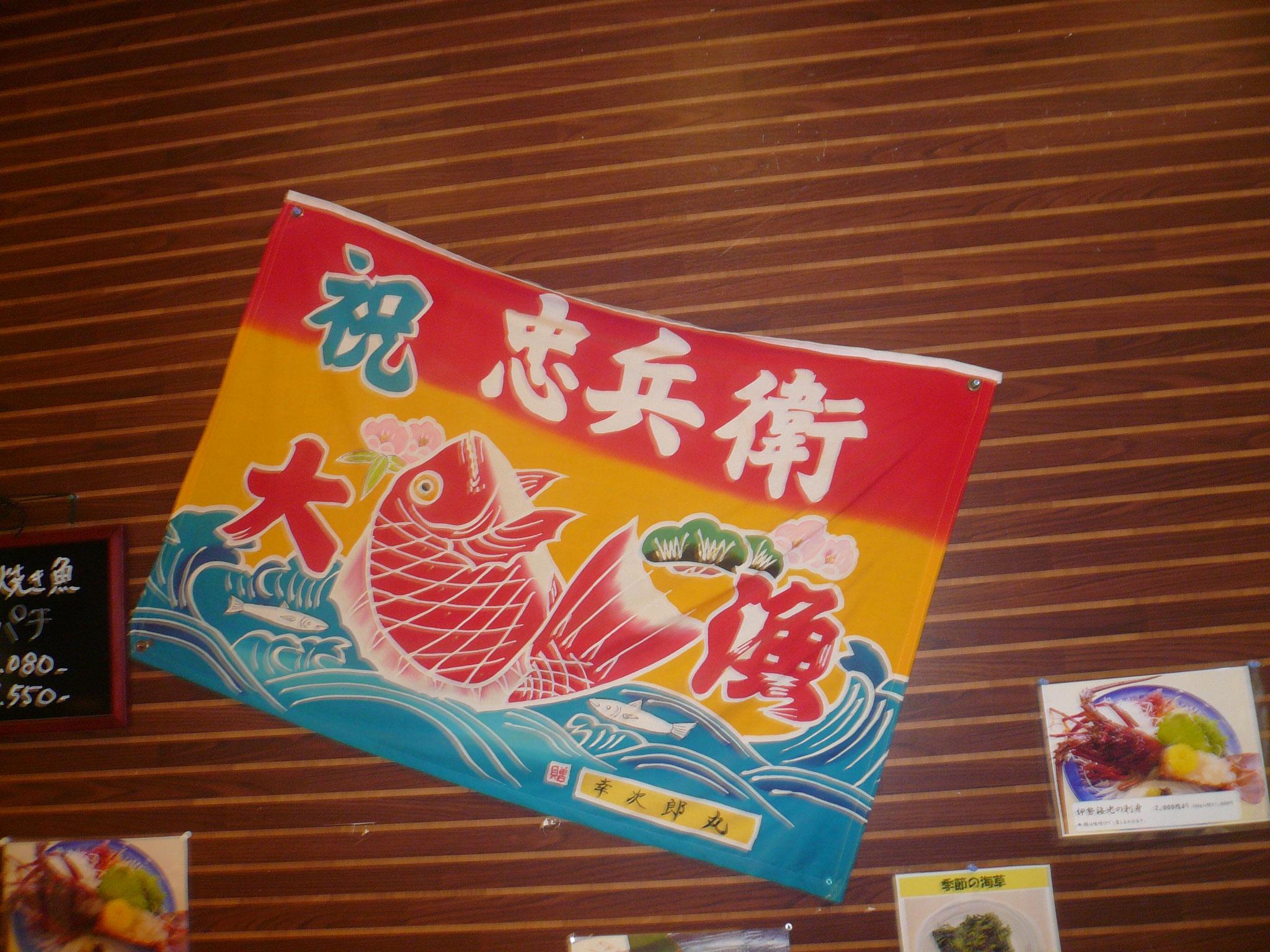 忠兵衛さんの大漁旗