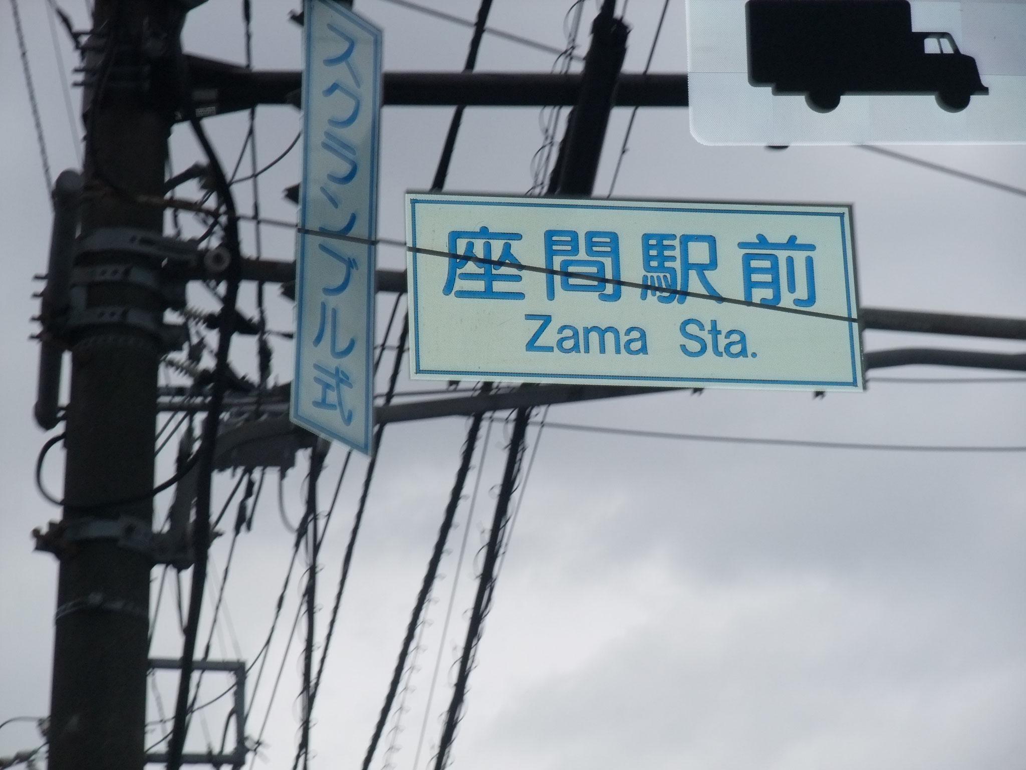 小田急線座間駅を出発