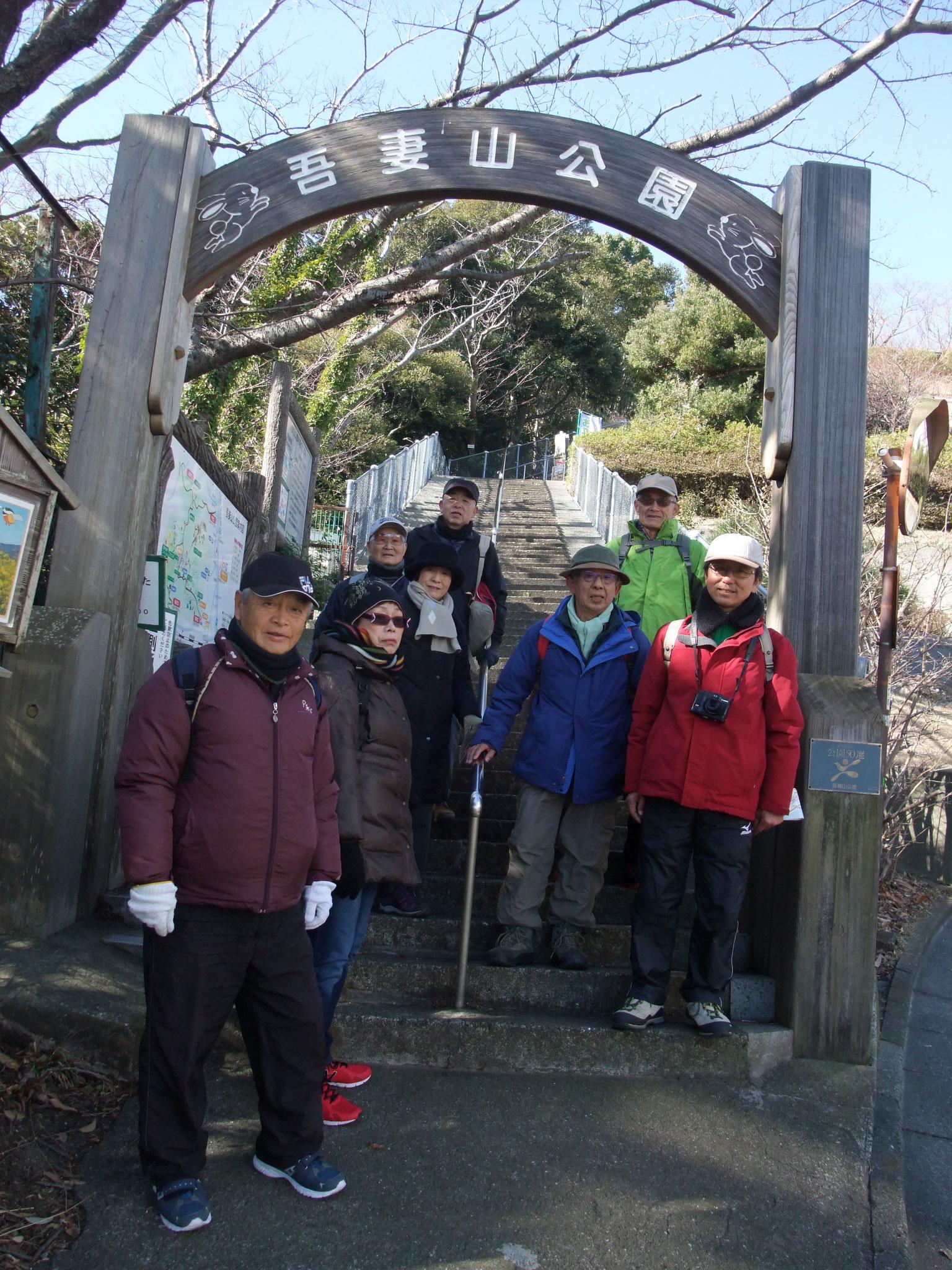 吾妻山公園登り口