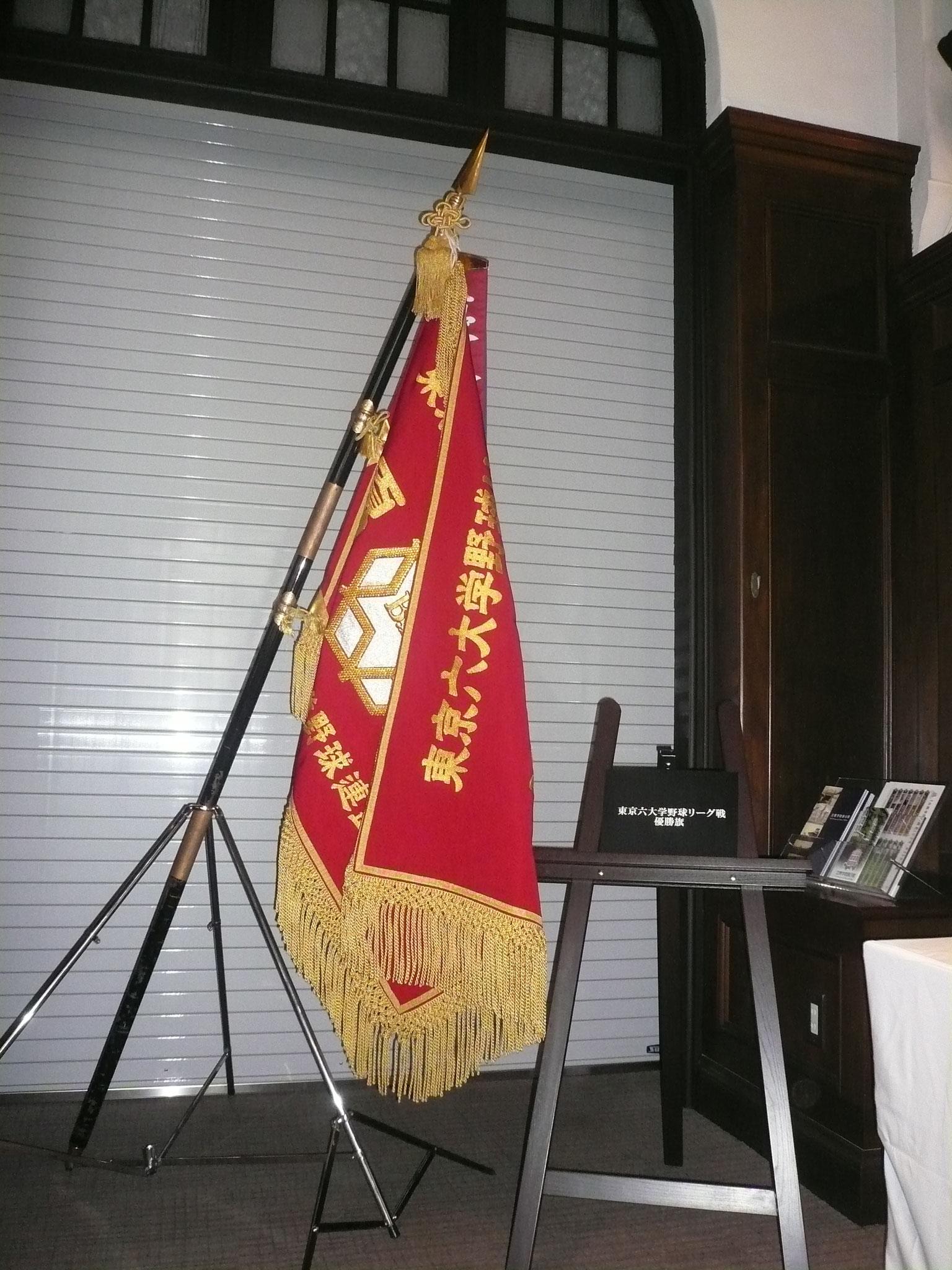 東京6大学優勝旗。秋もお願い