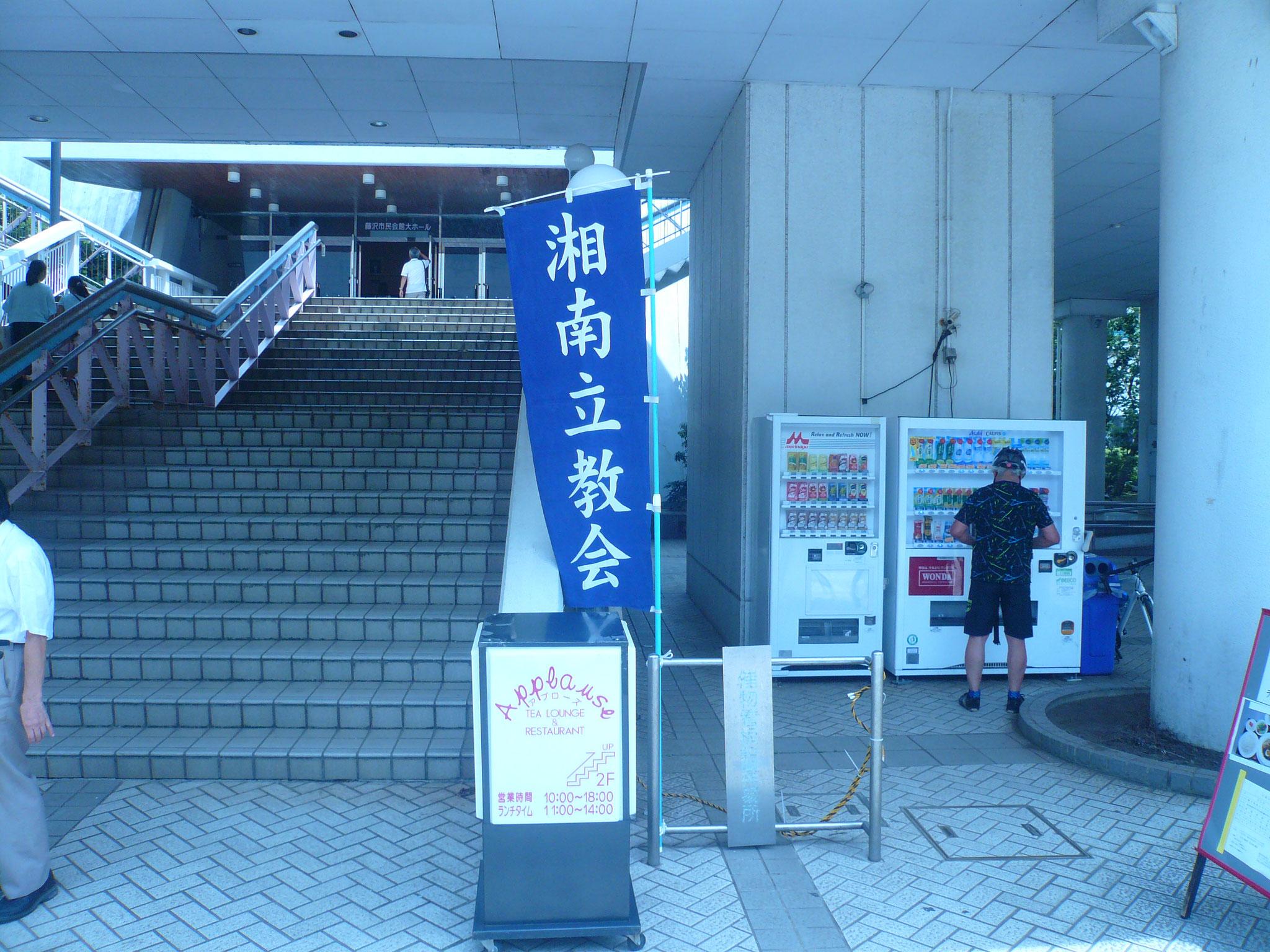 会場藤沢市民会館入り口