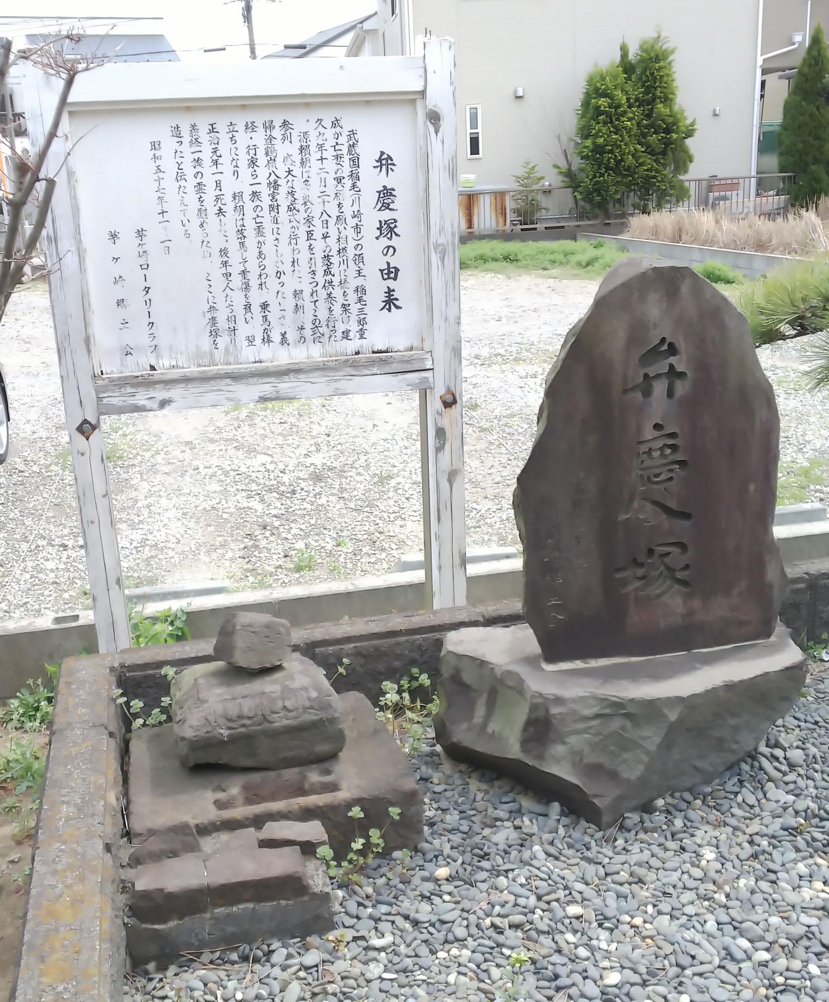 鳥井戸橋付近の弁慶塚