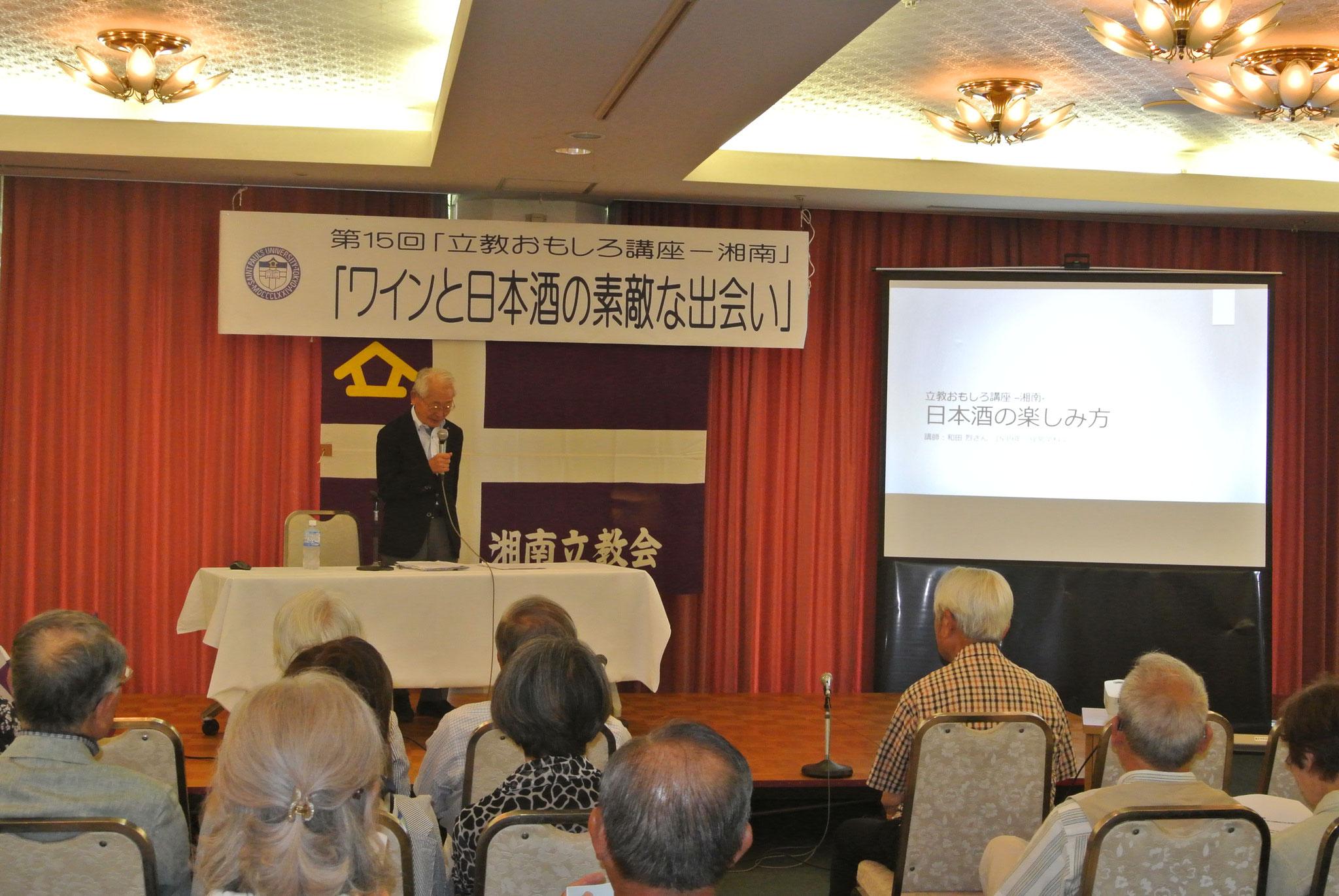 和田講師の日本酒のお話へ