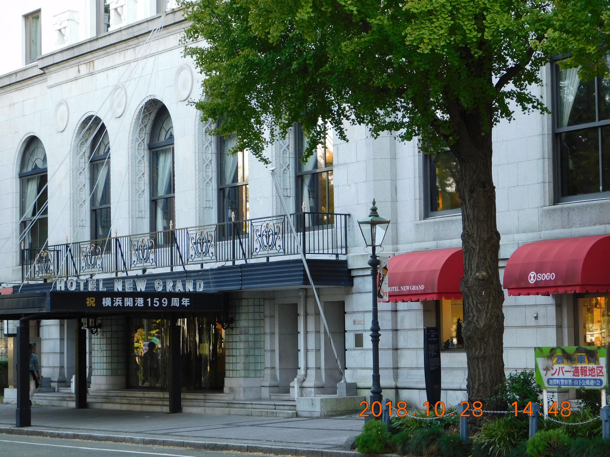 ホテルニューグランドのクラシックな外観を見ながら