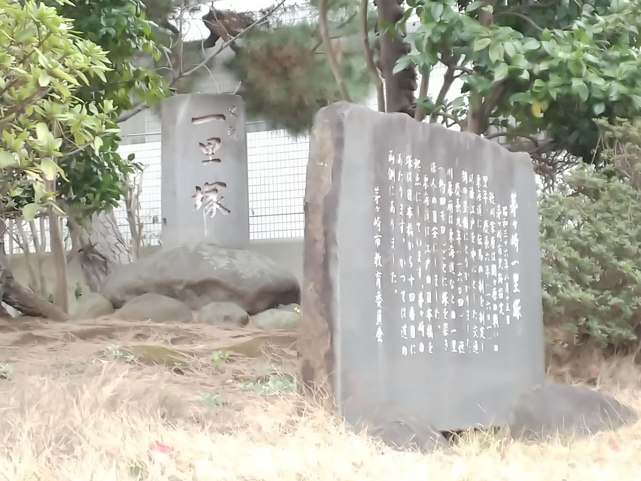 茅ヶ崎一里塚 日本橋から14番目の一里塚