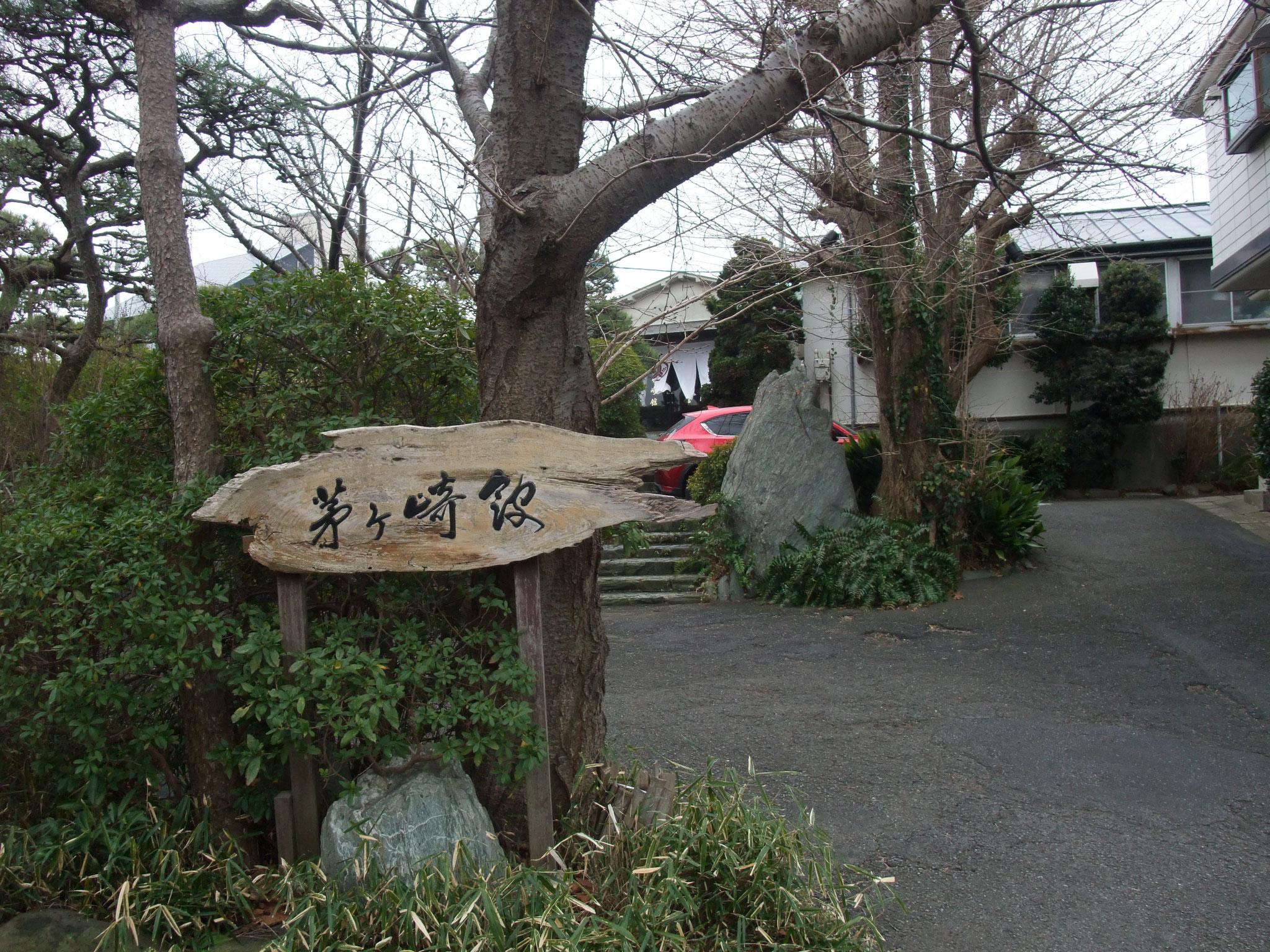 小津安二郎監督が逗留して「晩春」「麦秋」「東京物語」などの脚本を執筆した旅館茅ヶ崎館