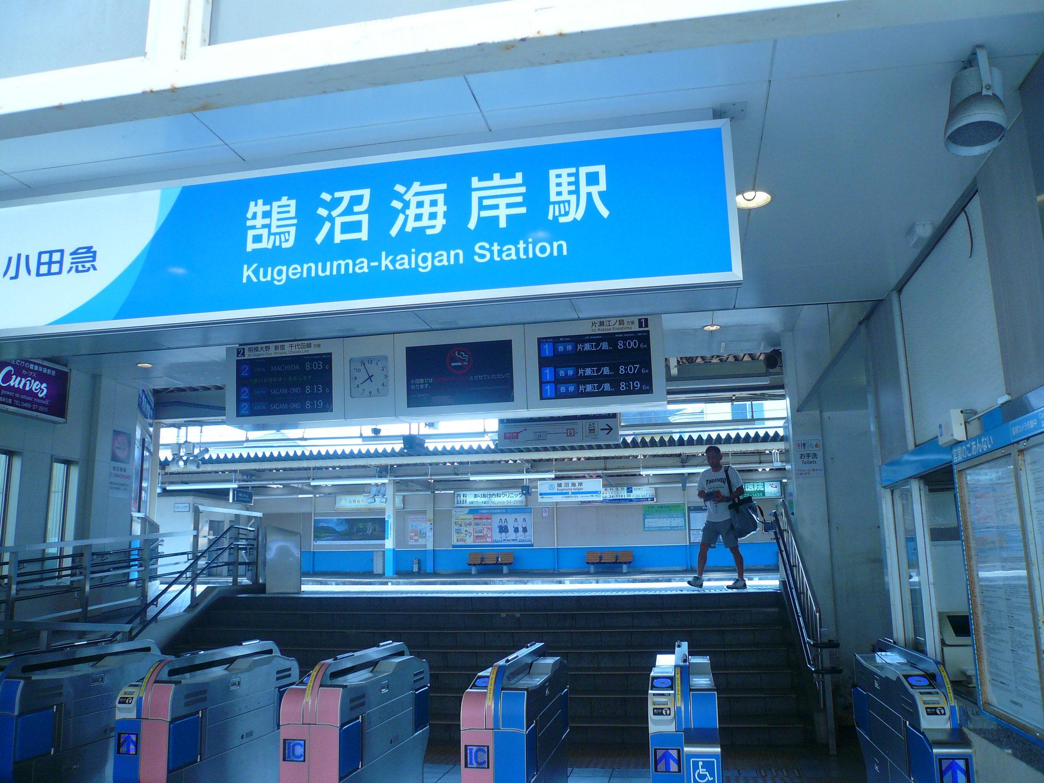 鵠沼海岸駅下車。このあと事故で小田急止まってしまう。