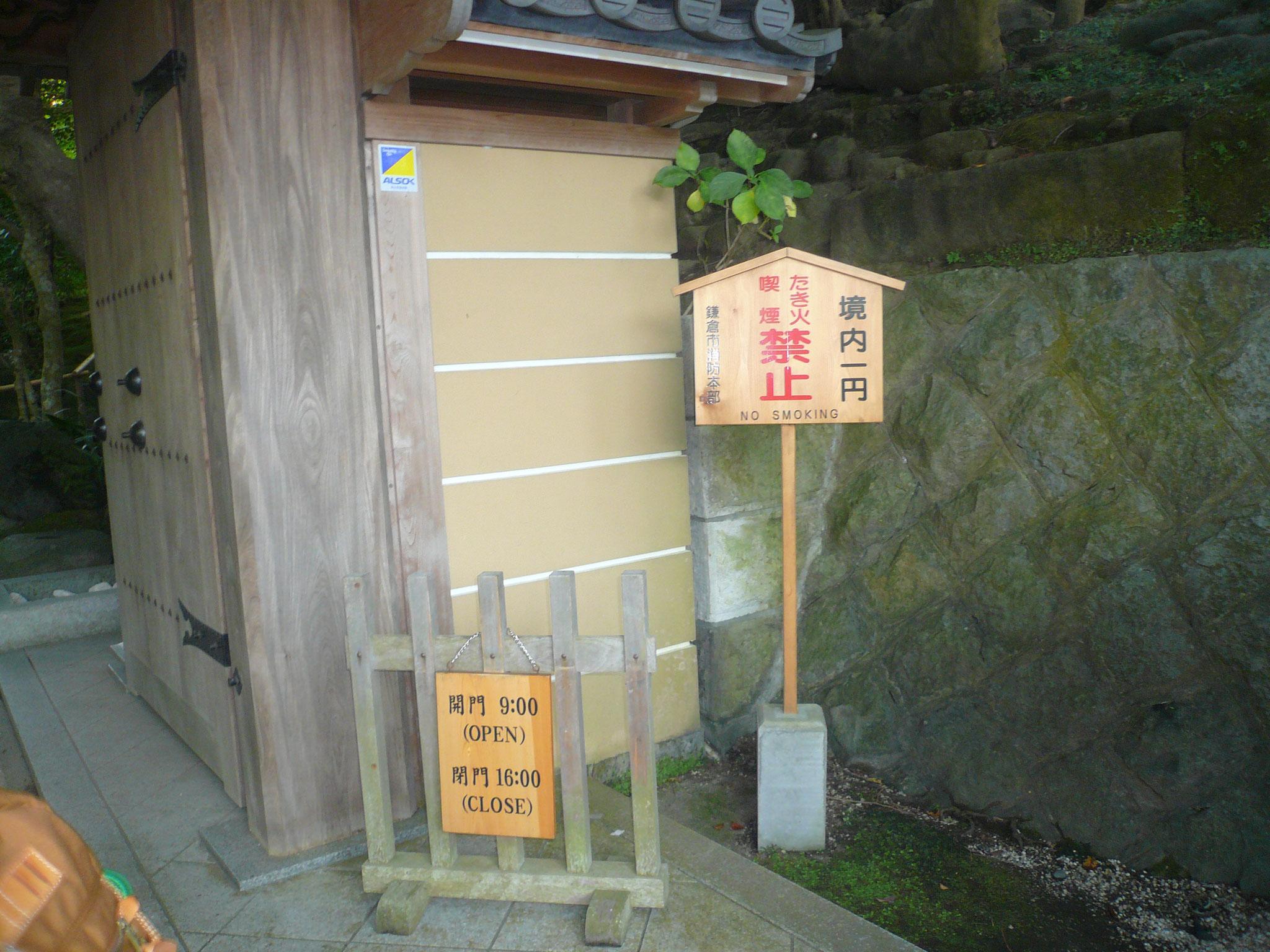 格調高いおてらに許される5本線報国寺入口