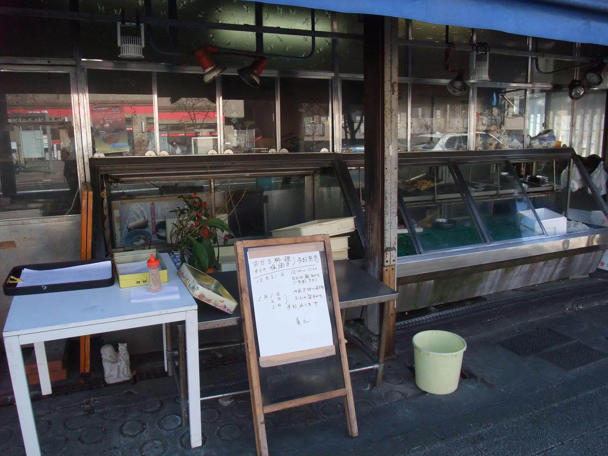 今日のランチ会場「魚仁」の店舗、2階の座敷で納会、楽しかった!
