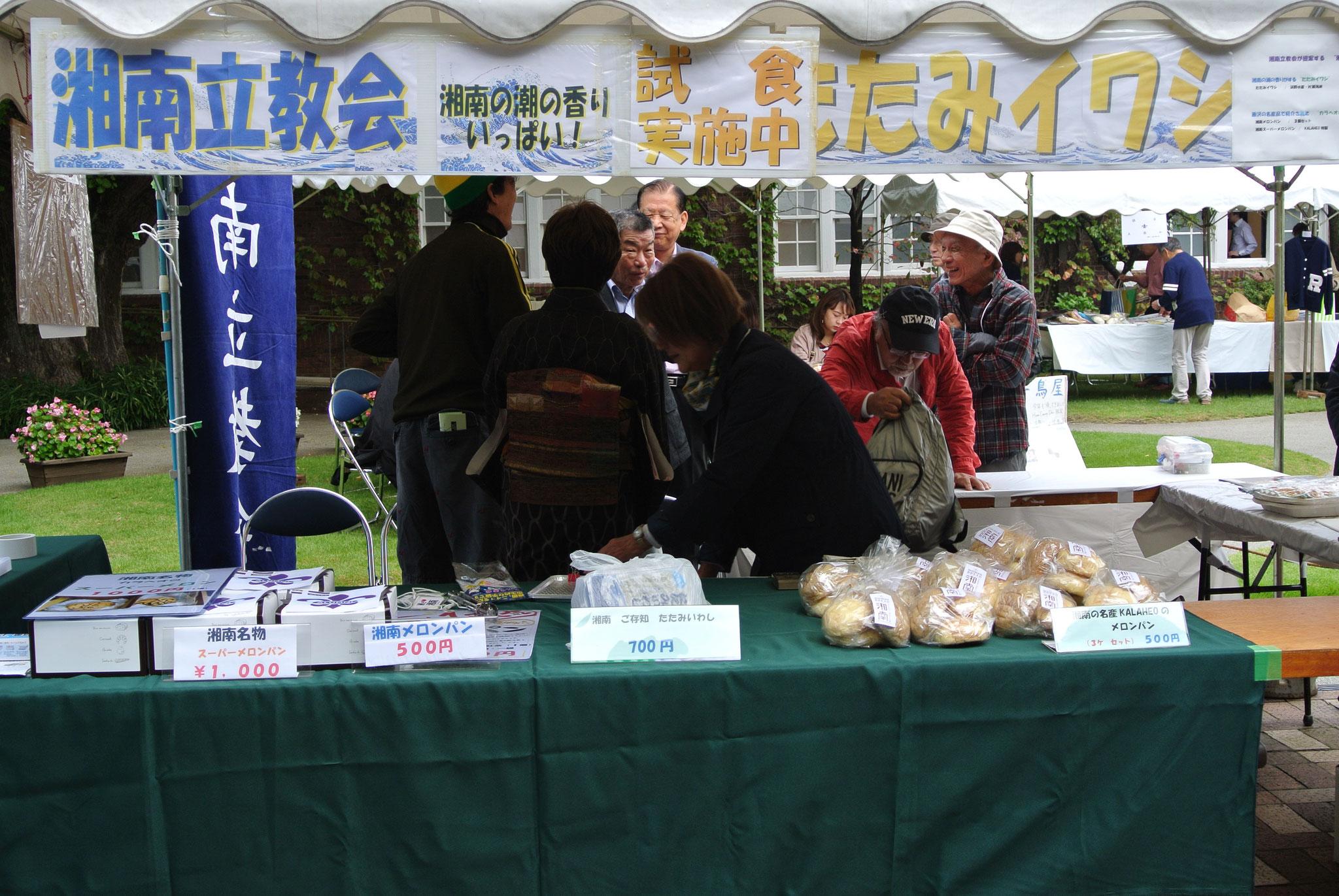 今年の販売アイテム:幻のタタミイワシ & メロンパン